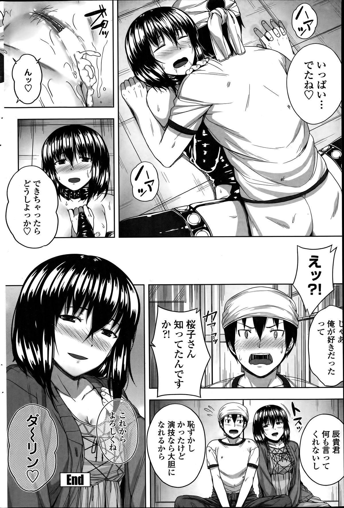 COMIC Penguin Club Sanzokuban 2014-06 181