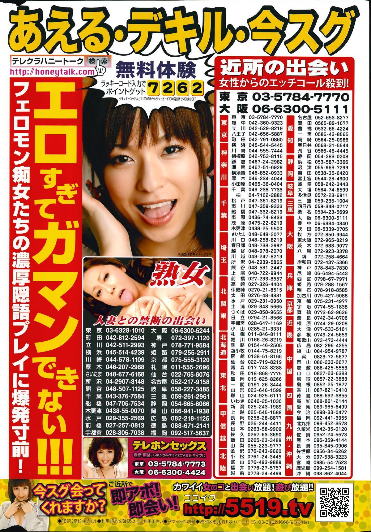COMIC Penguin Club Sanzokuban 2014-06 1