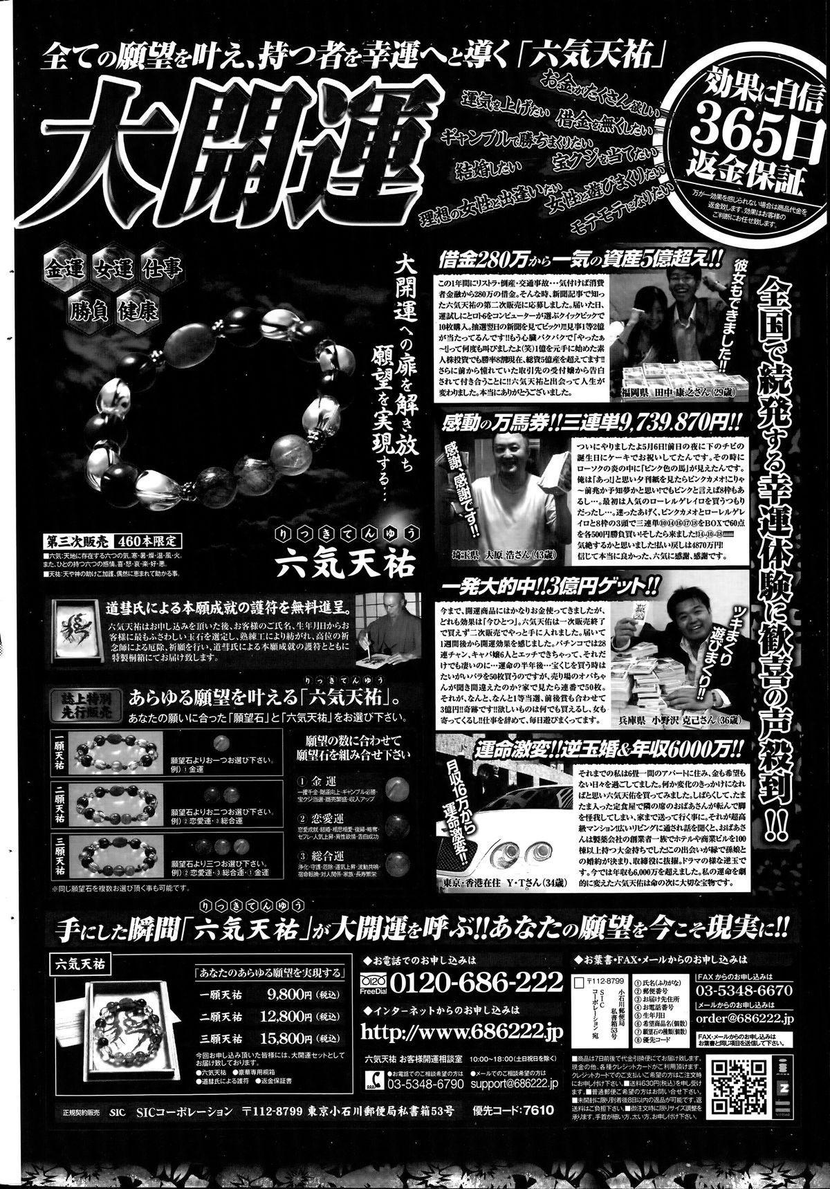 COMIC Penguin Club Sanzokuban 2014-06 231