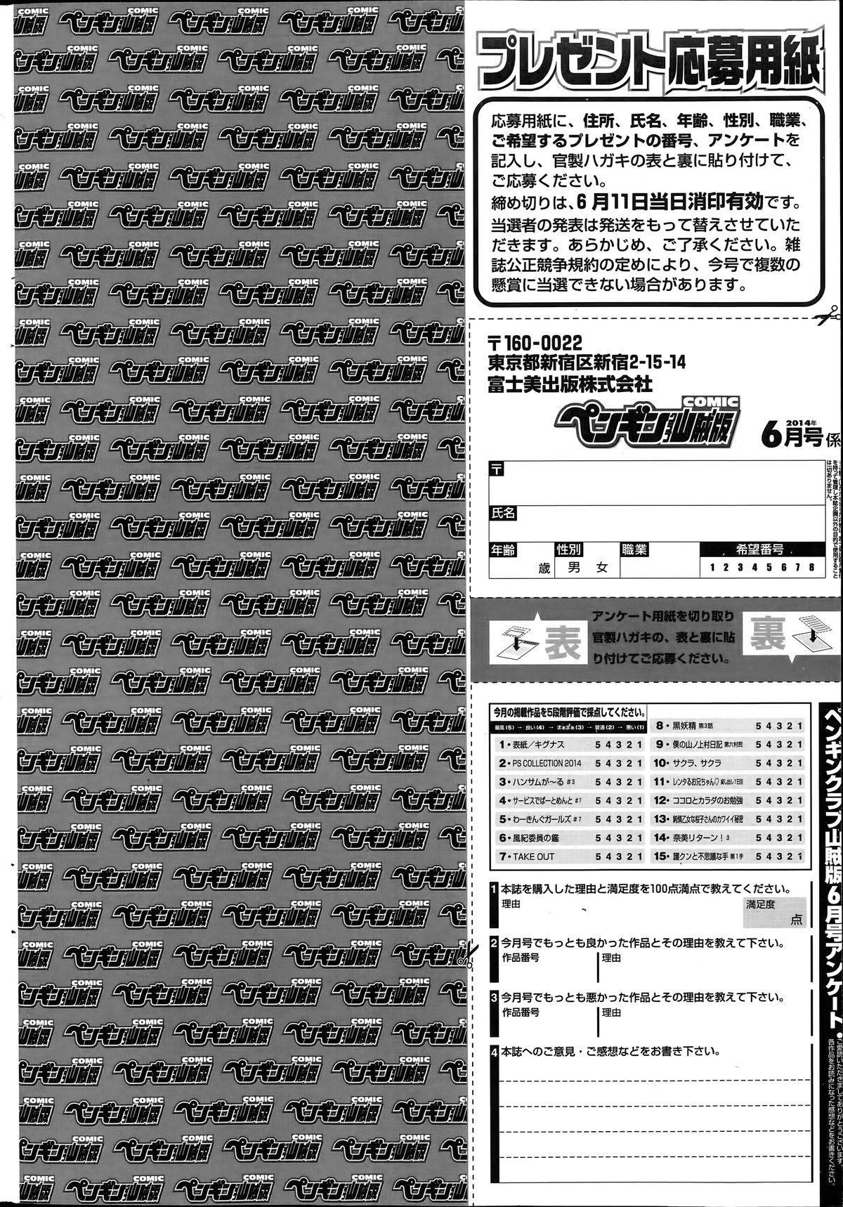 COMIC Penguin Club Sanzokuban 2014-06 235
