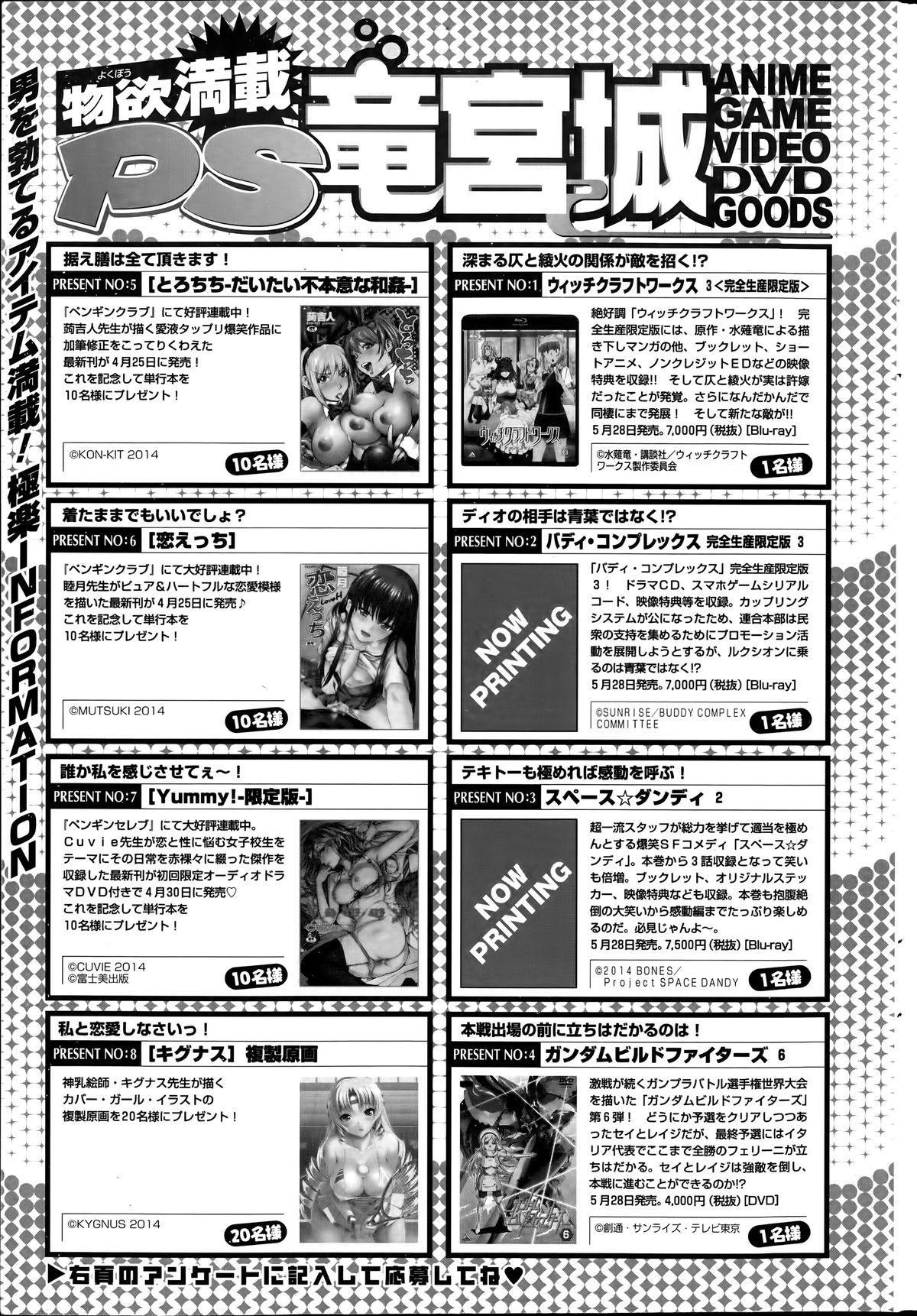 COMIC Penguin Club Sanzokuban 2014-06 236