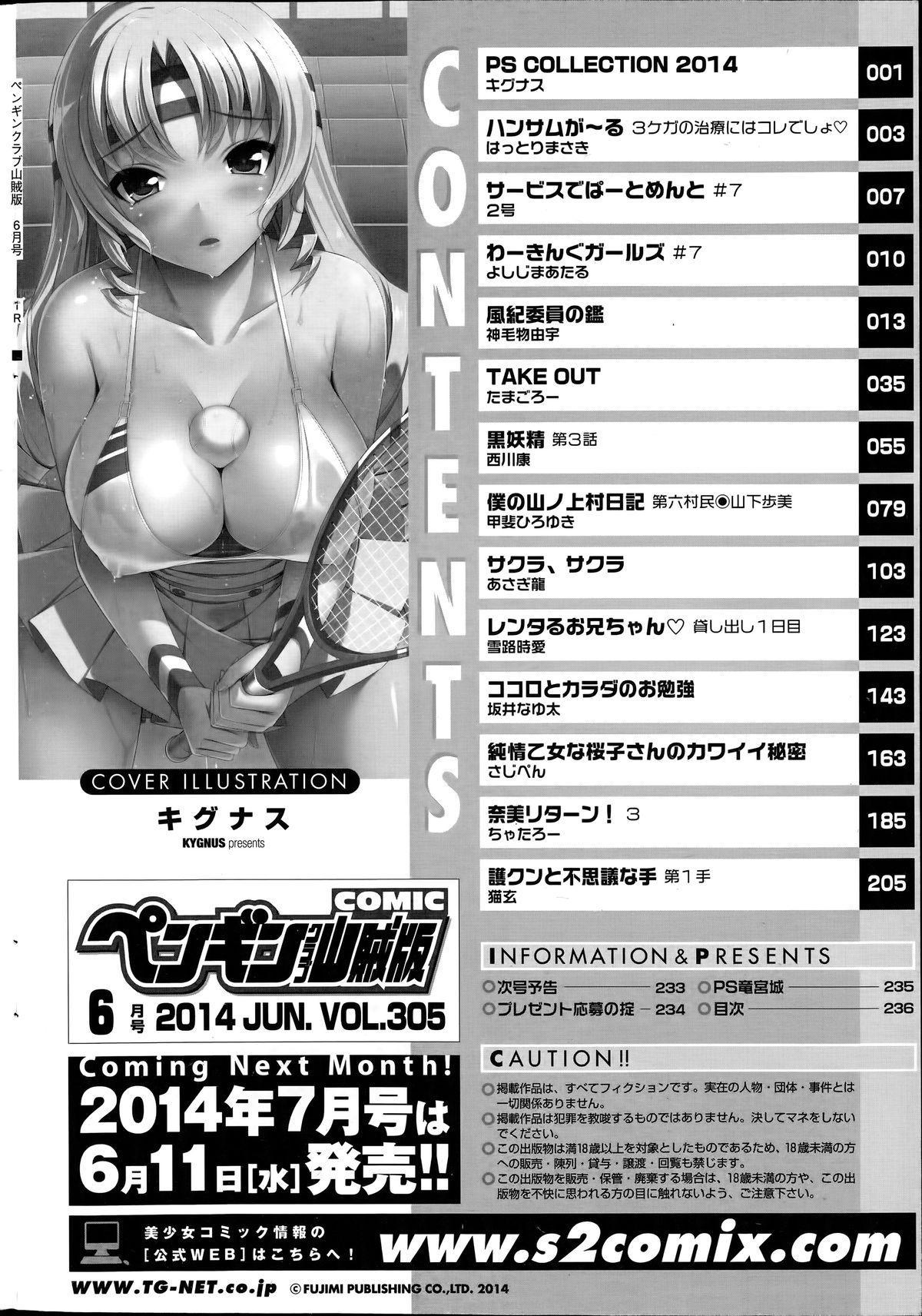 COMIC Penguin Club Sanzokuban 2014-06 237