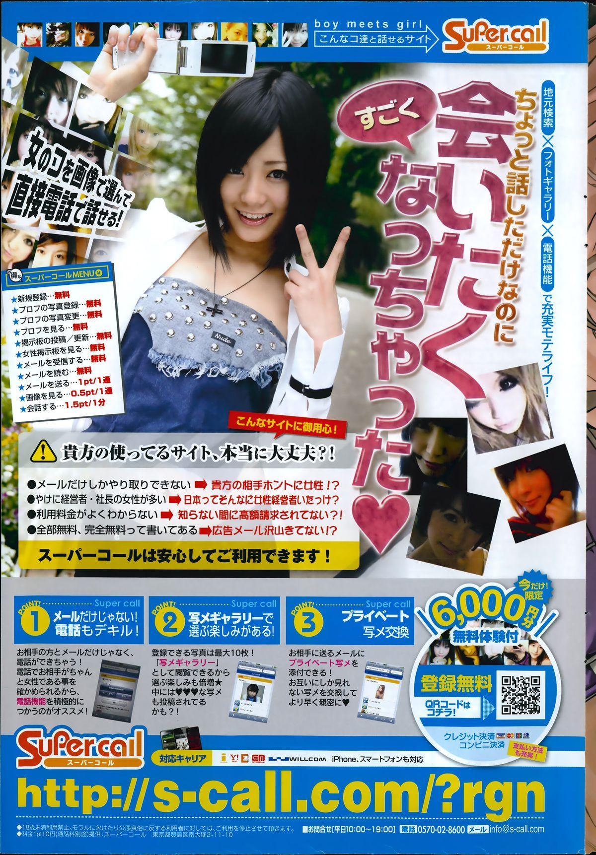 COMIC Penguin Club Sanzokuban 2014-06 238