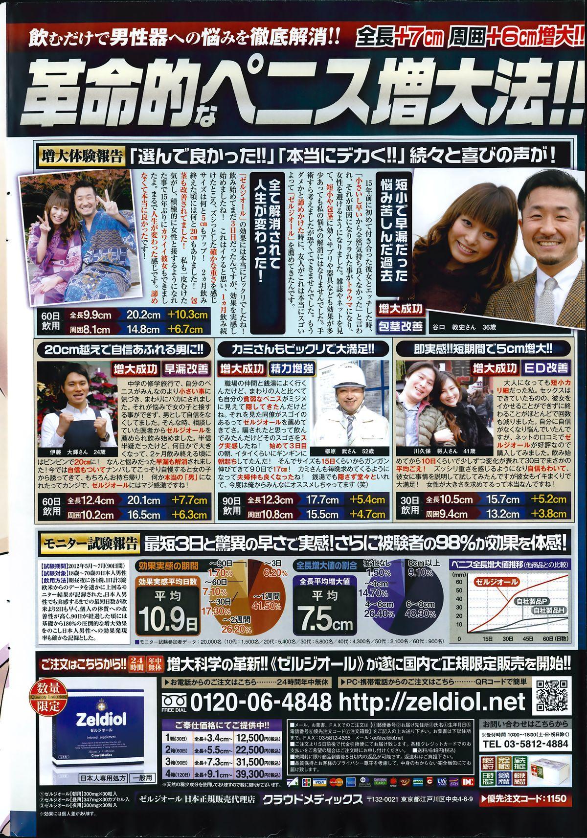 COMIC Penguin Club Sanzokuban 2014-06 239