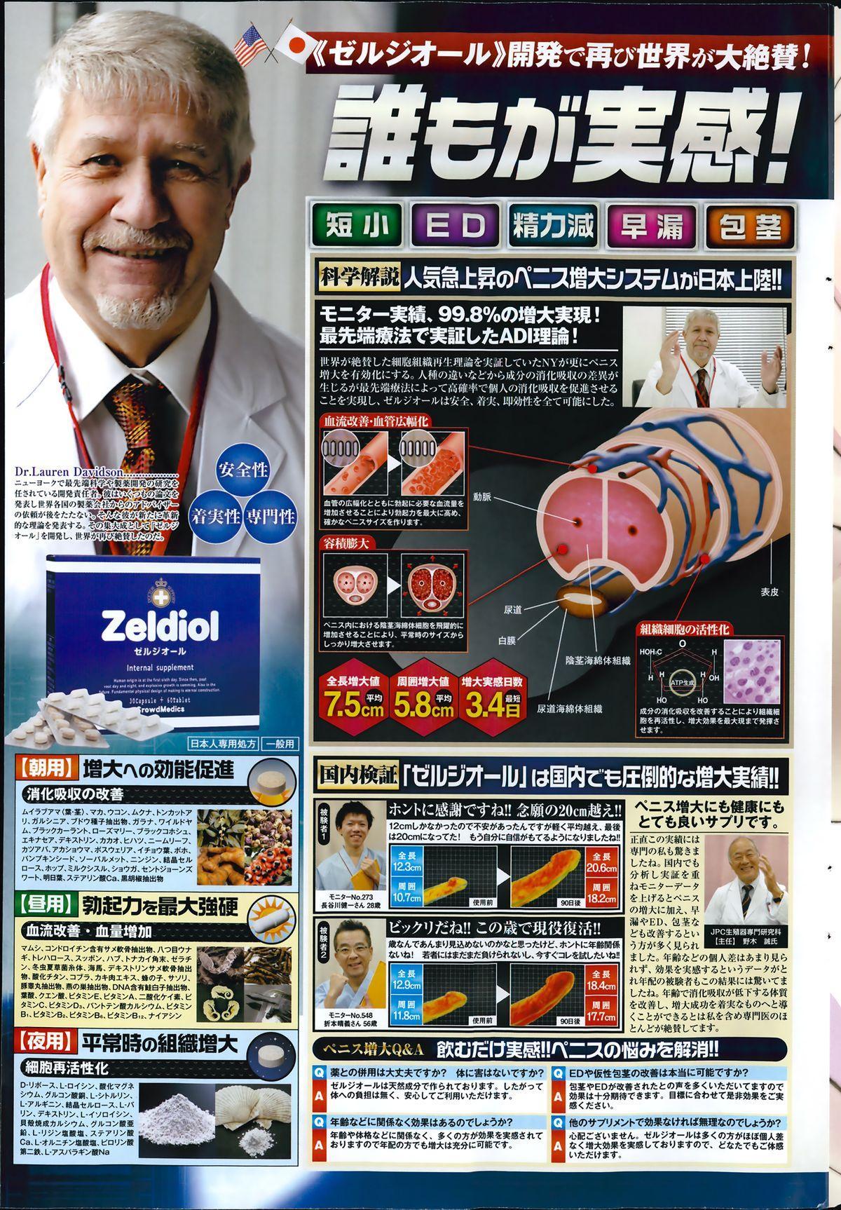 COMIC Penguin Club Sanzokuban 2014-06 240
