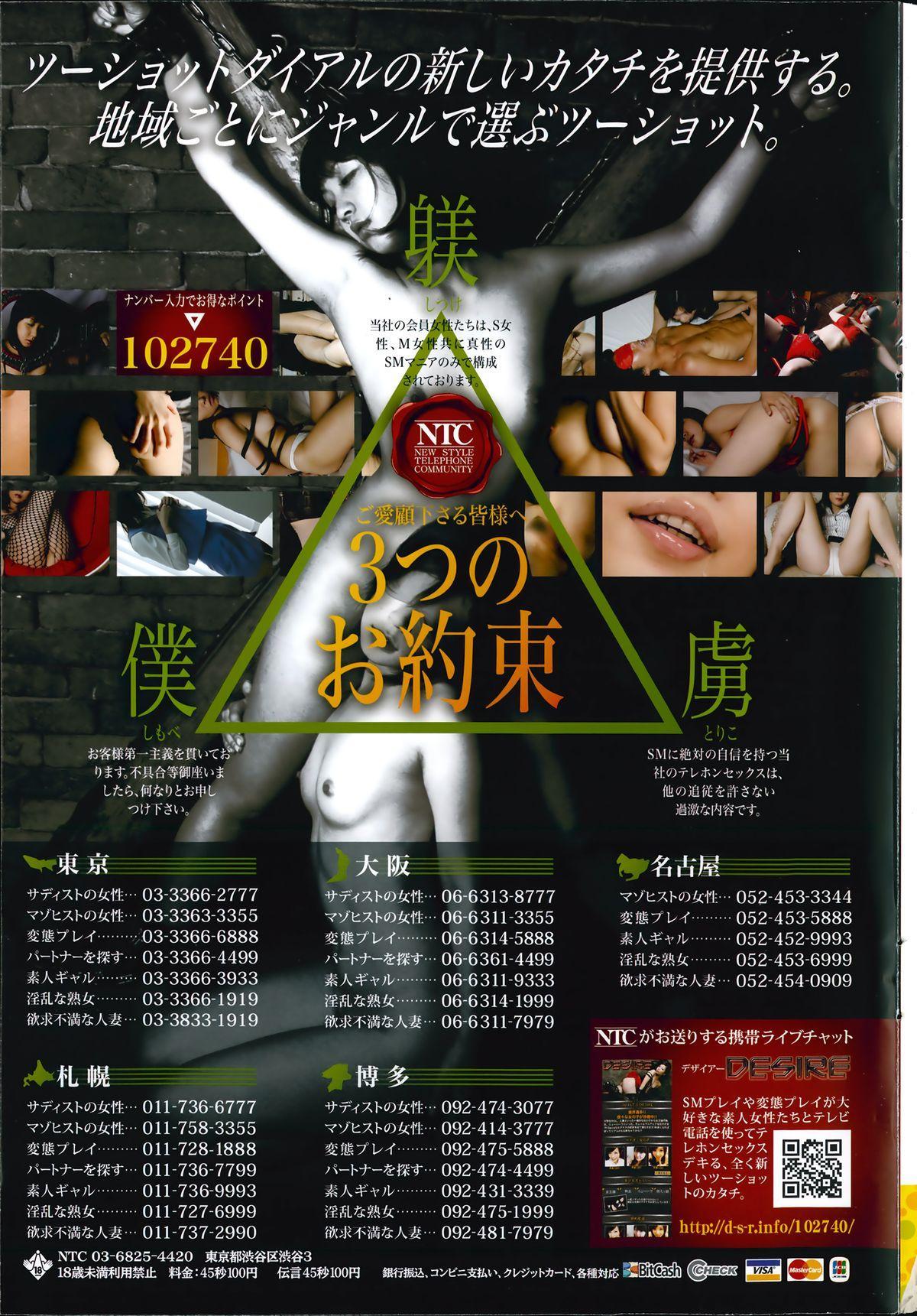 COMIC Penguin Club Sanzokuban 2014-06 242