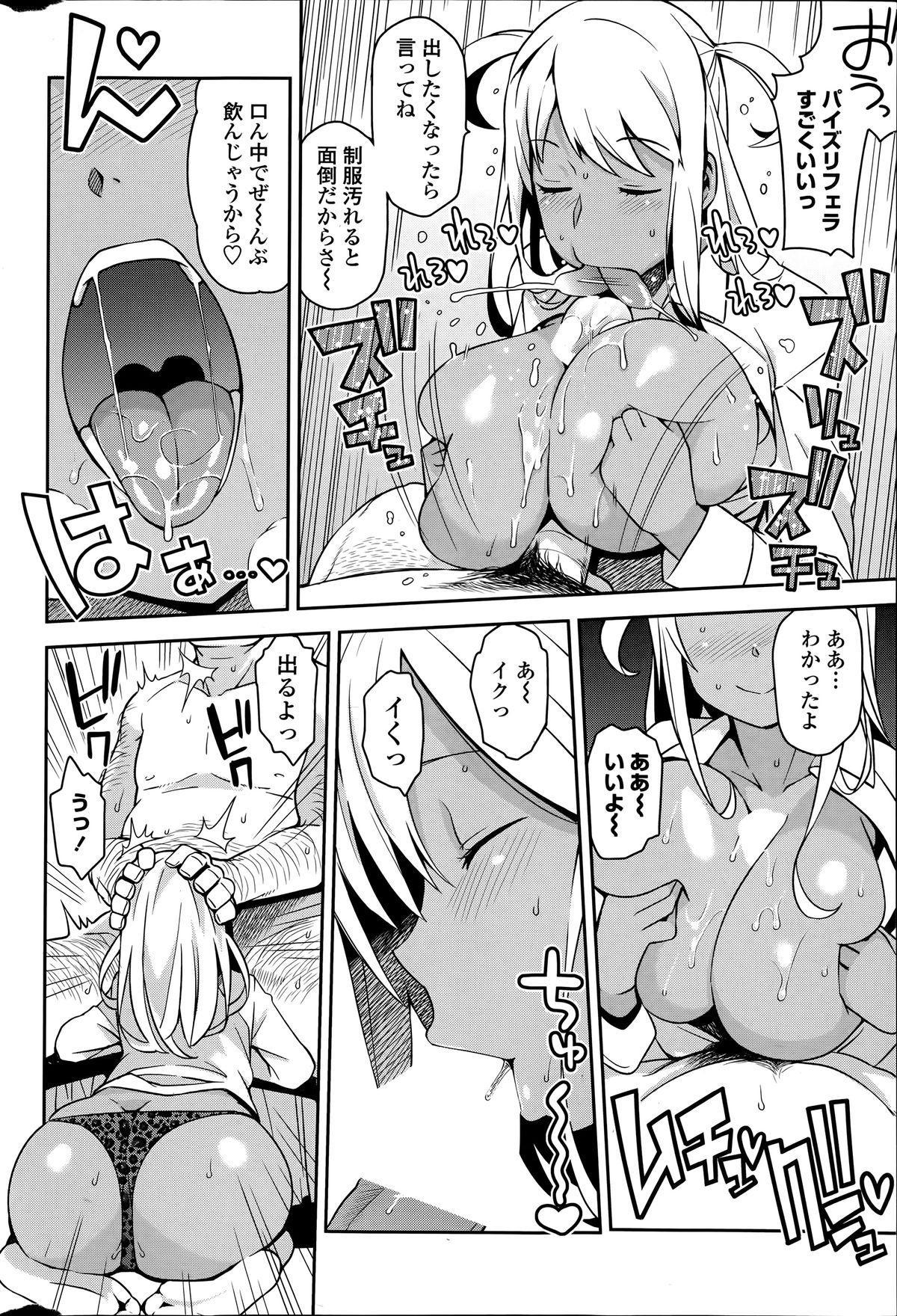 COMIC Penguin Club Sanzokuban 2014-06 41