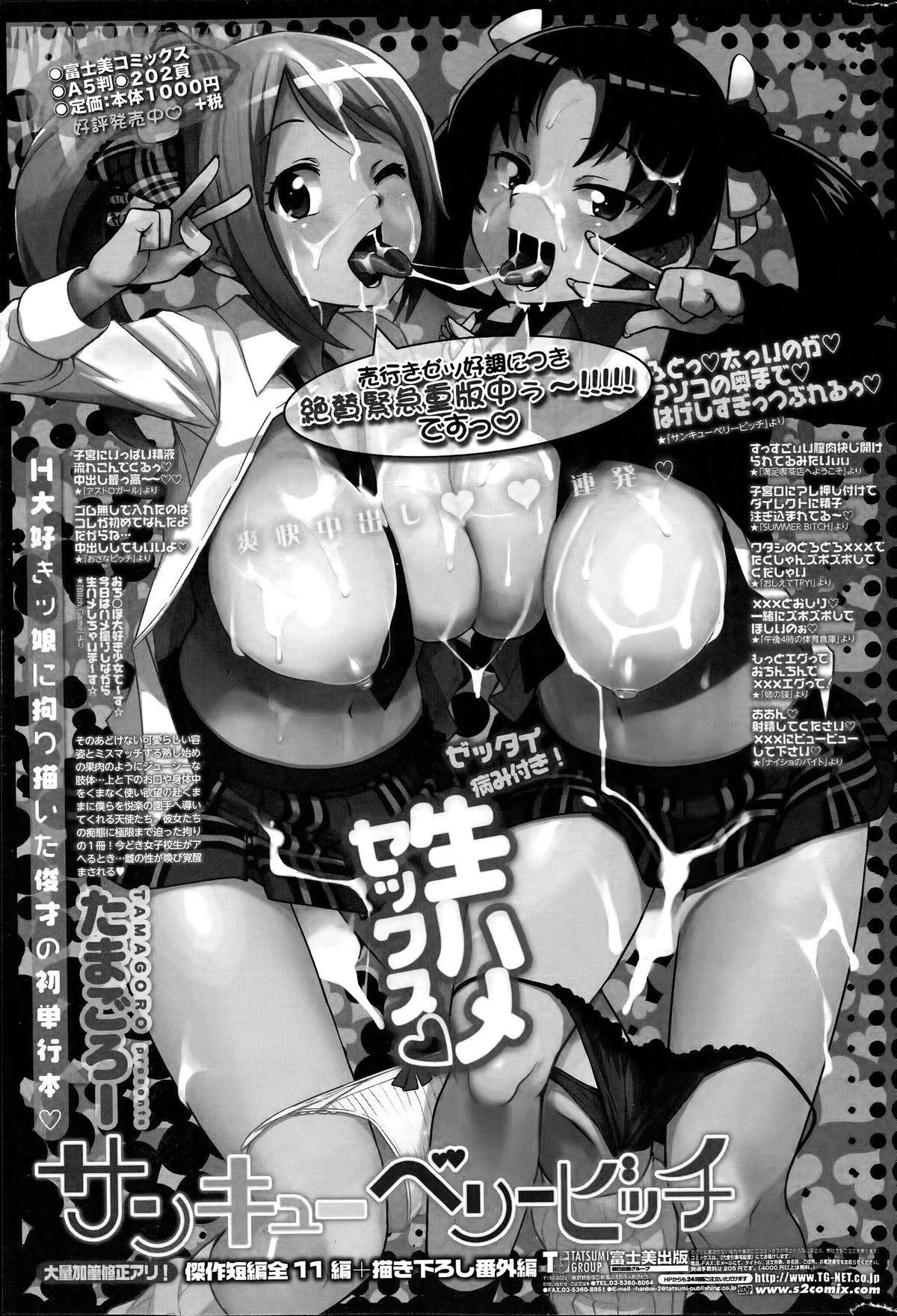 COMIC Penguin Club Sanzokuban 2014-06 54