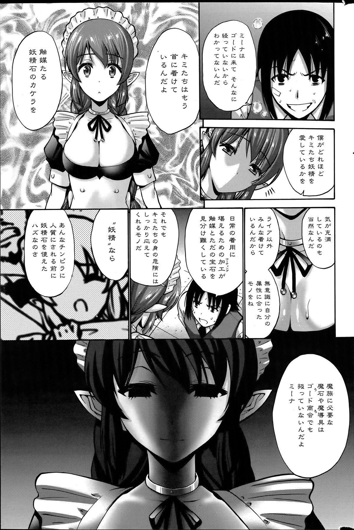 COMIC Penguin Club Sanzokuban 2014-06 76