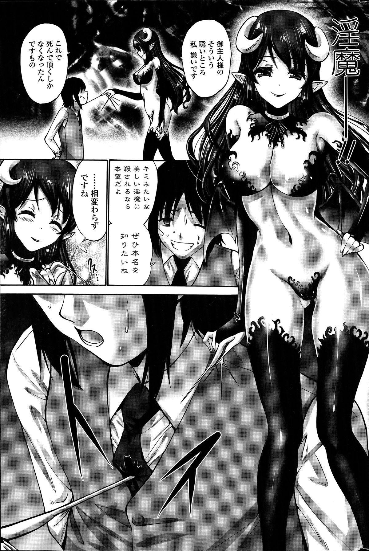 COMIC Penguin Club Sanzokuban 2014-06 78