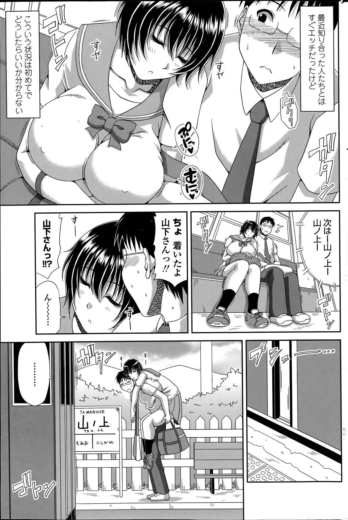 COMIC Penguin Club Sanzokuban 2014-06 82