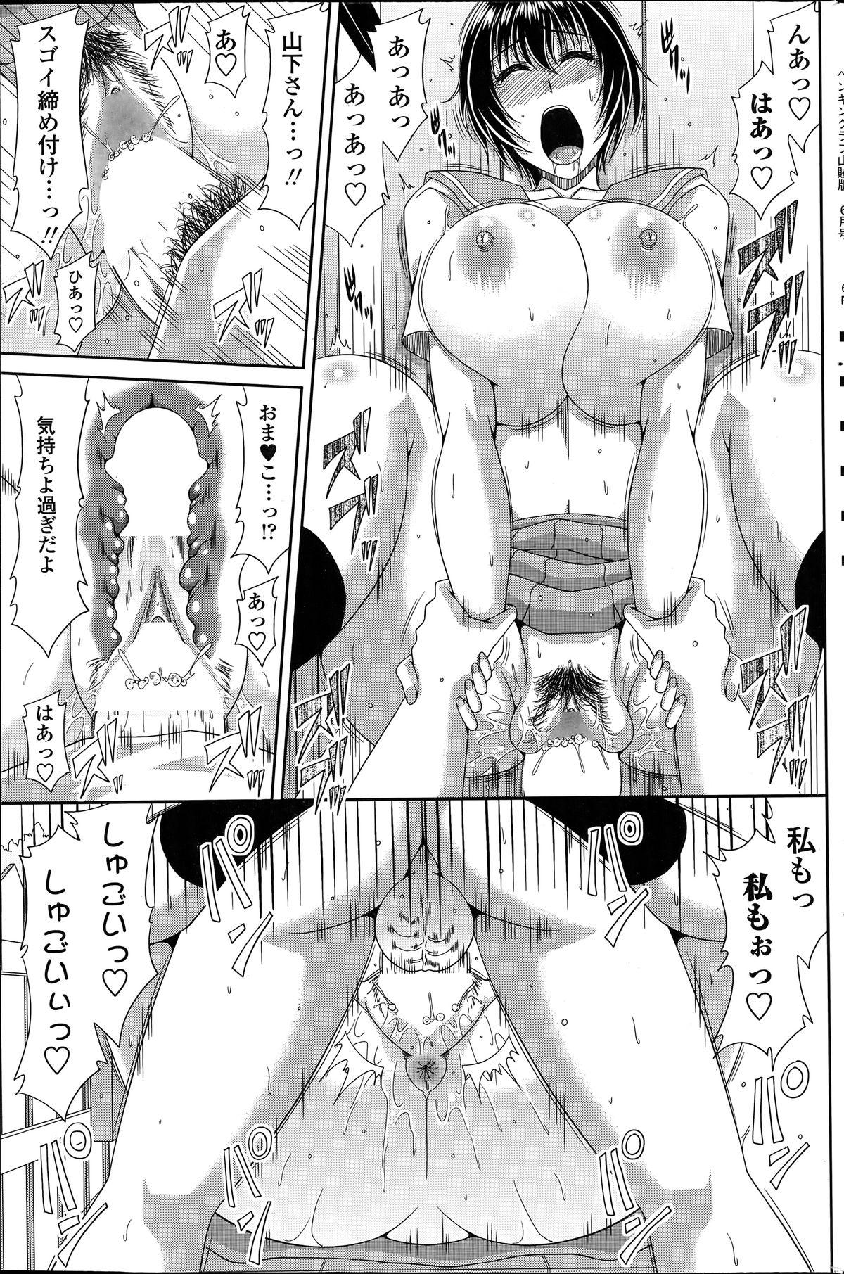 COMIC Penguin Club Sanzokuban 2014-06 94