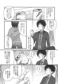 Otokonoko Uke Vol.1 8