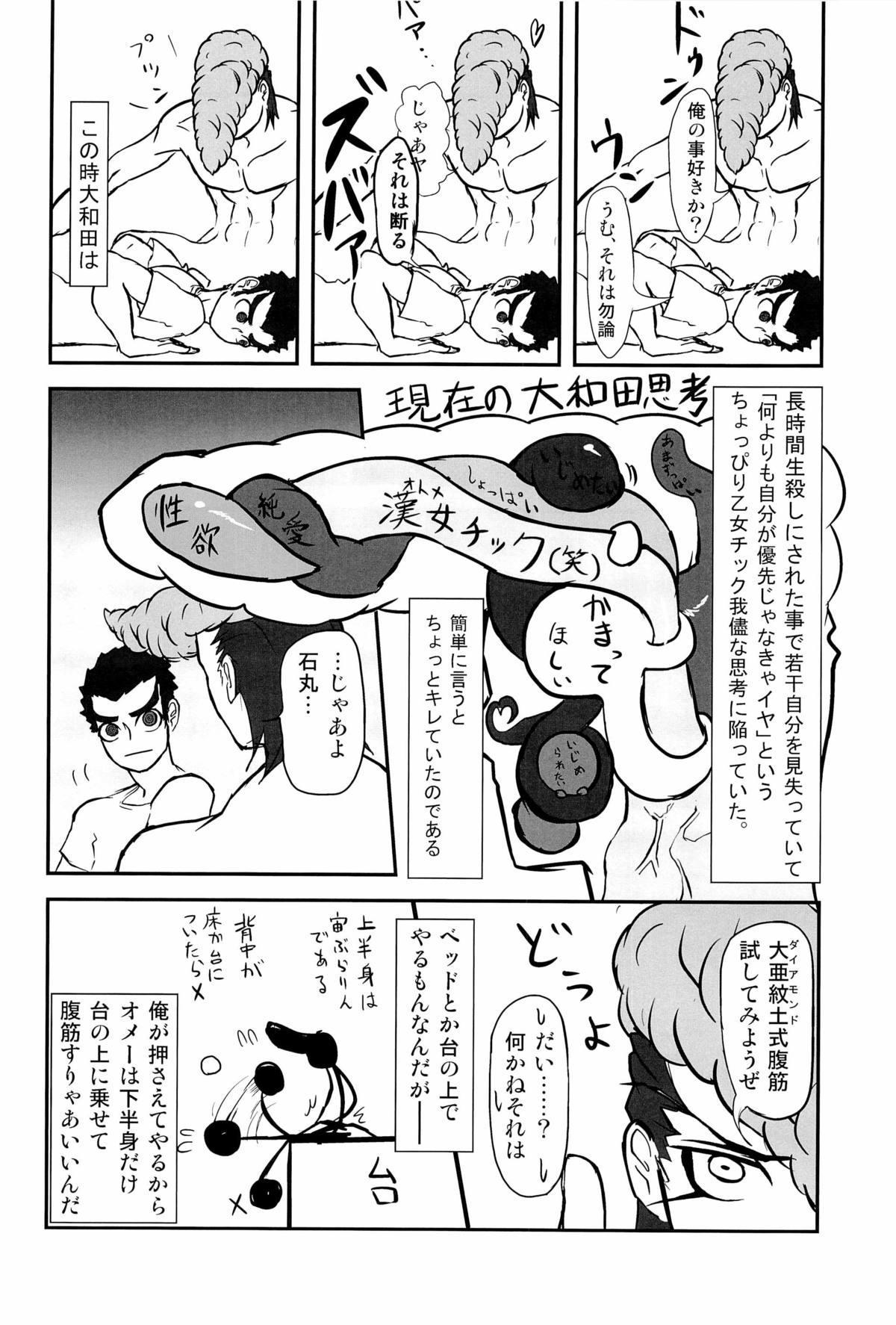 Wasureru Beam!! 37