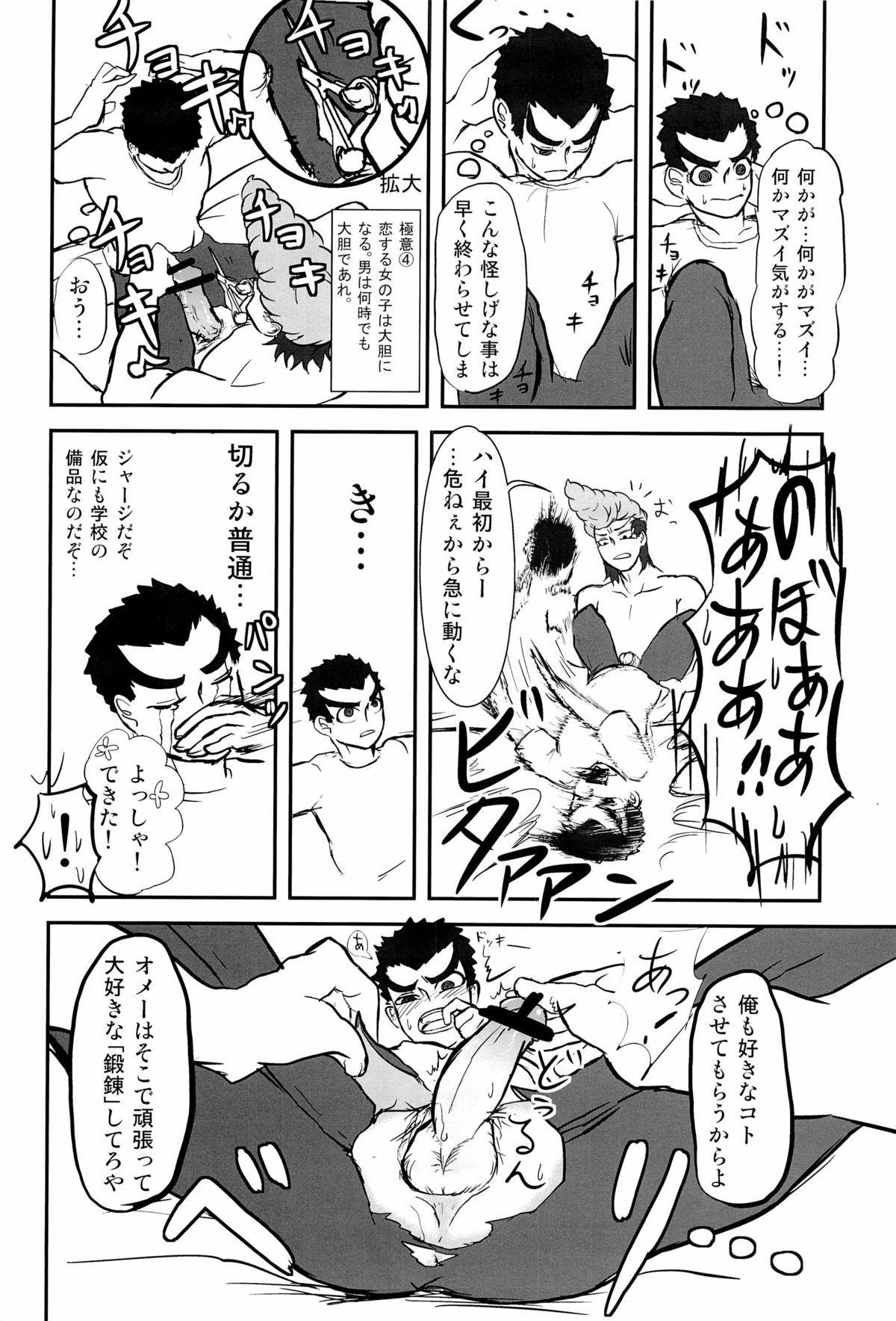 Wasureru Beam!! 39