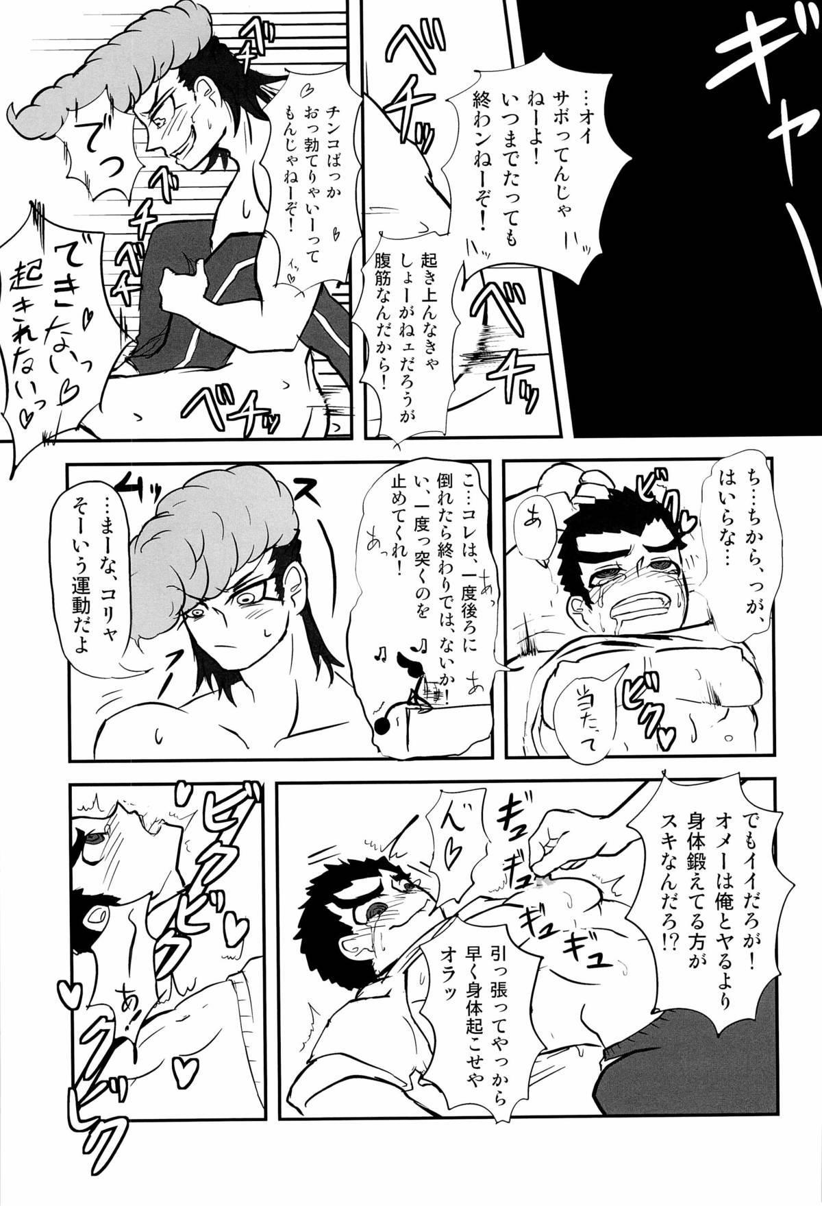 Wasureru Beam!! 40