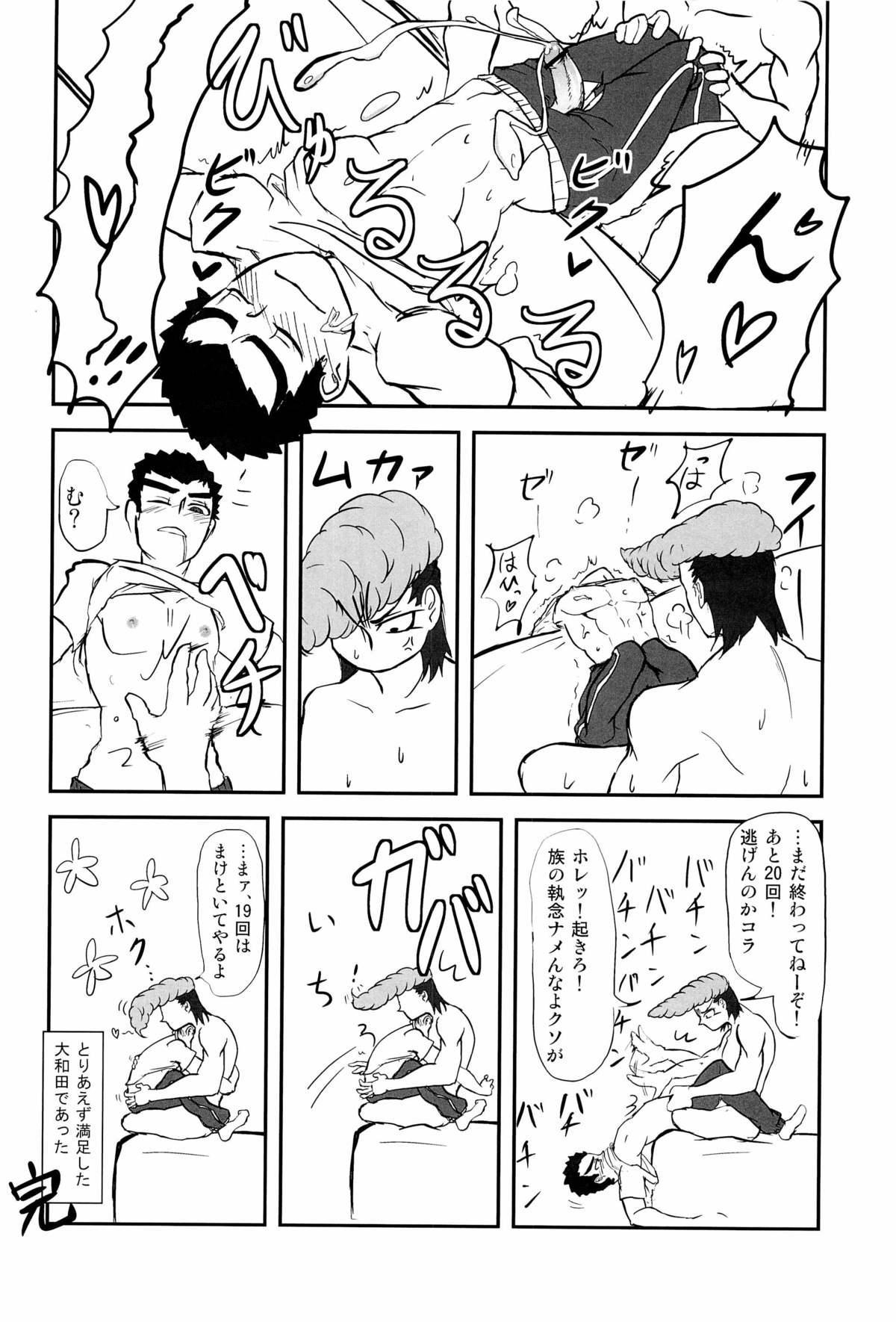 Wasureru Beam!! 41