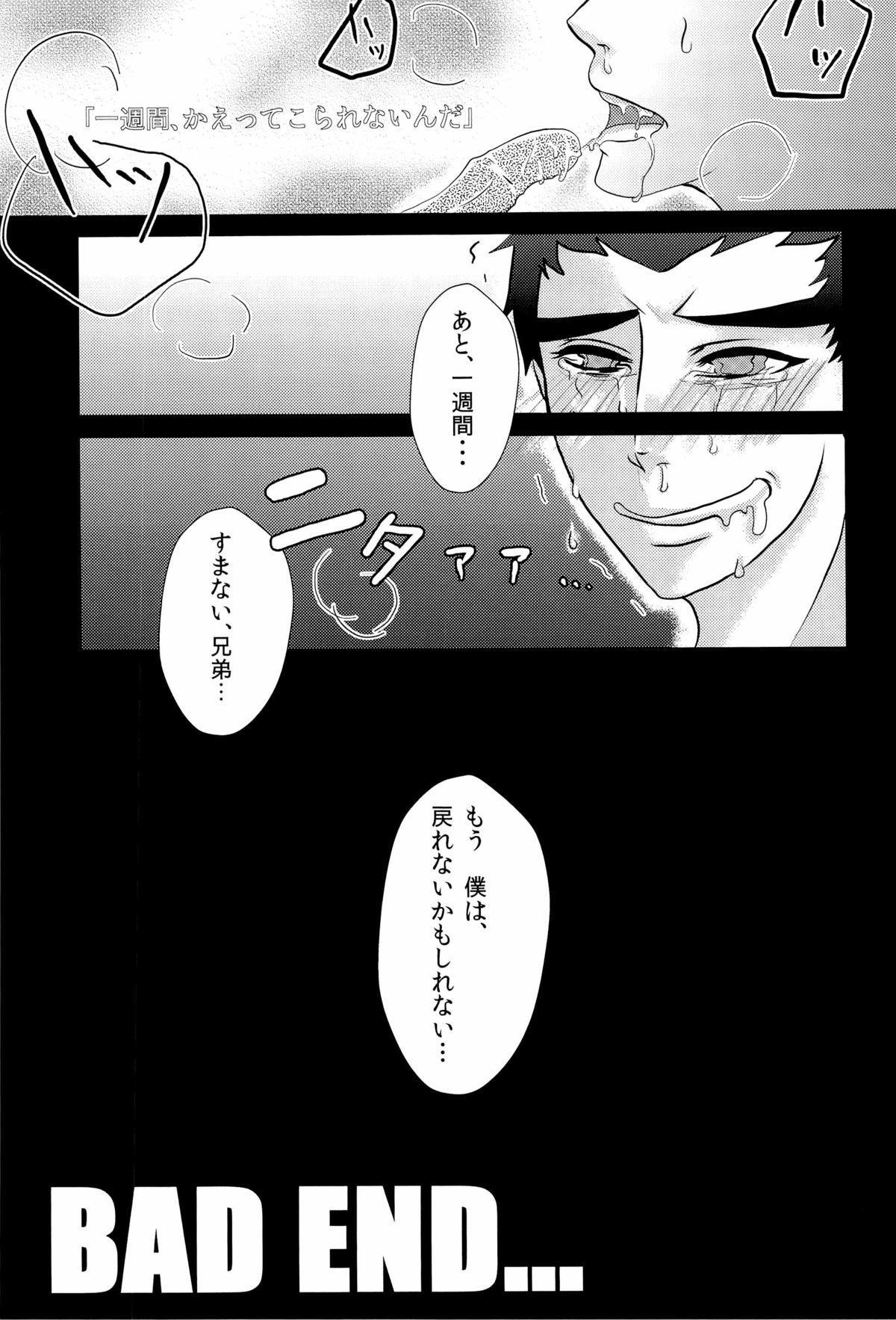 Wasureru Beam!! 54