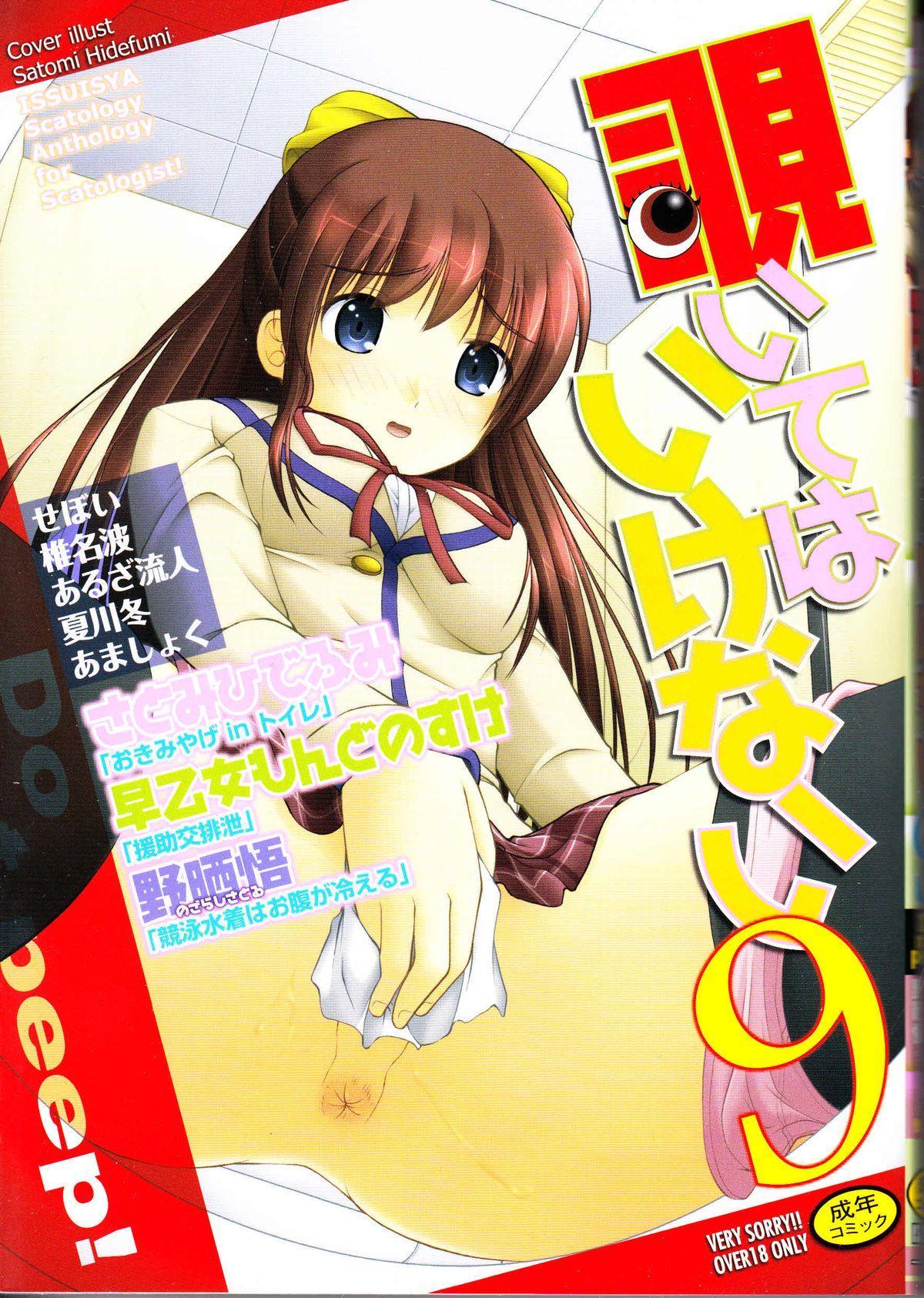 Nozoite wa Ikenai 9 - Do Not Peep! 9 0