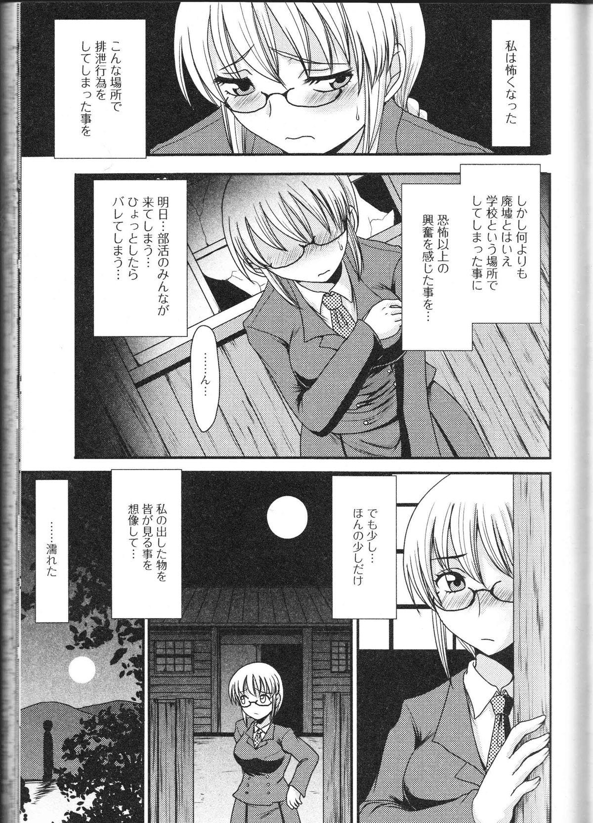 Nozoite wa Ikenai 9 - Do Not Peep! 9 109