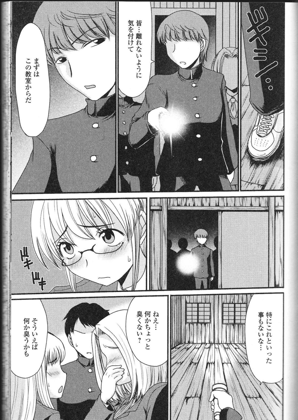 Nozoite wa Ikenai 9 - Do Not Peep! 9 111