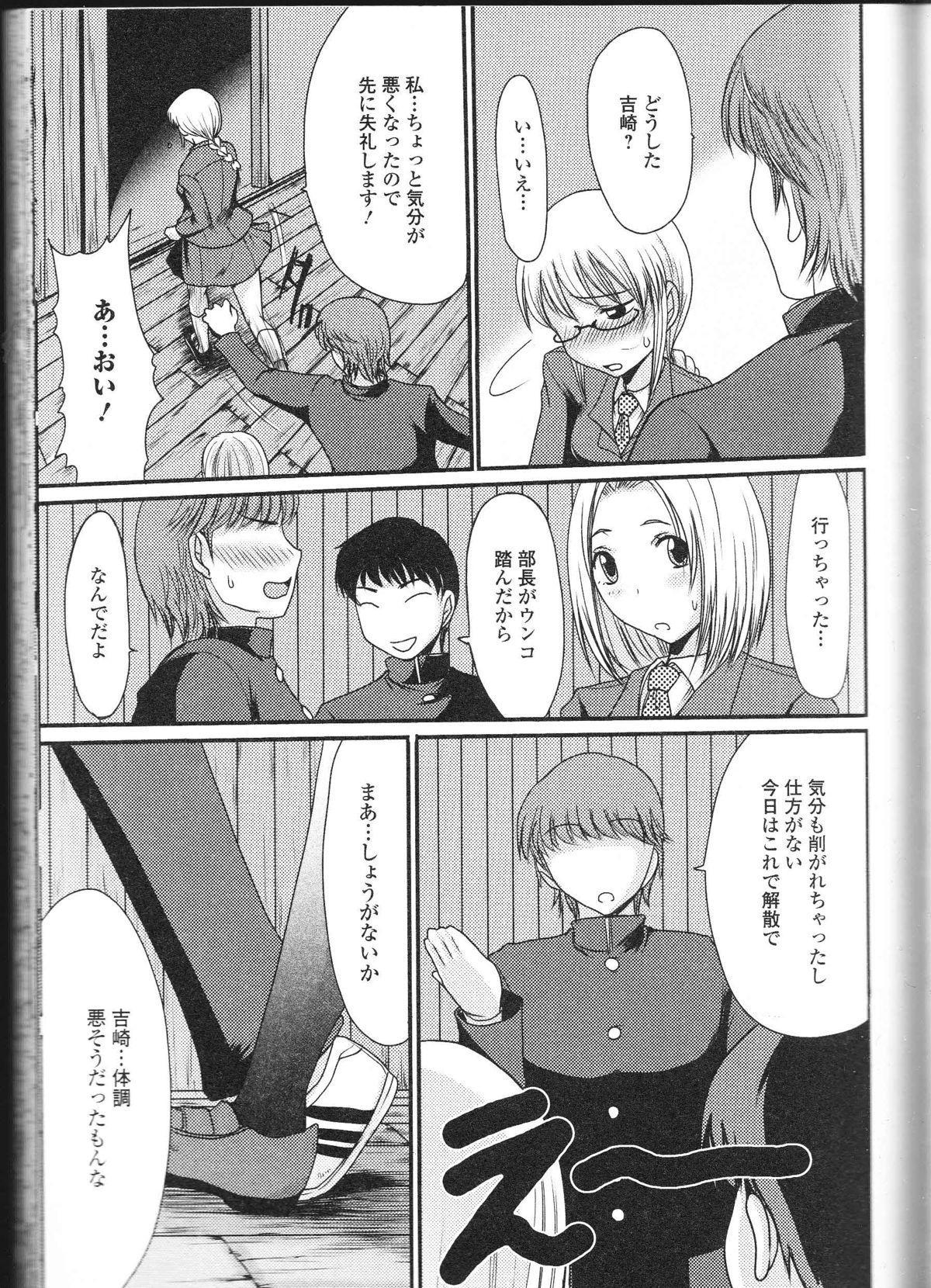Nozoite wa Ikenai 9 - Do Not Peep! 9 113