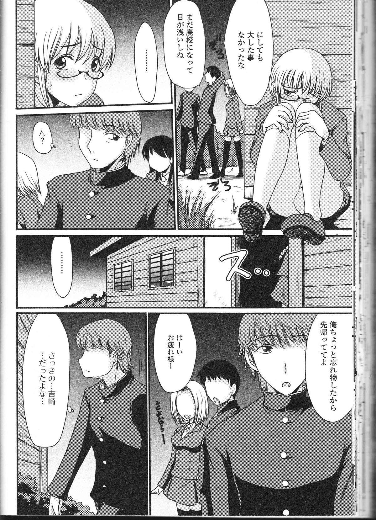 Nozoite wa Ikenai 9 - Do Not Peep! 9 114