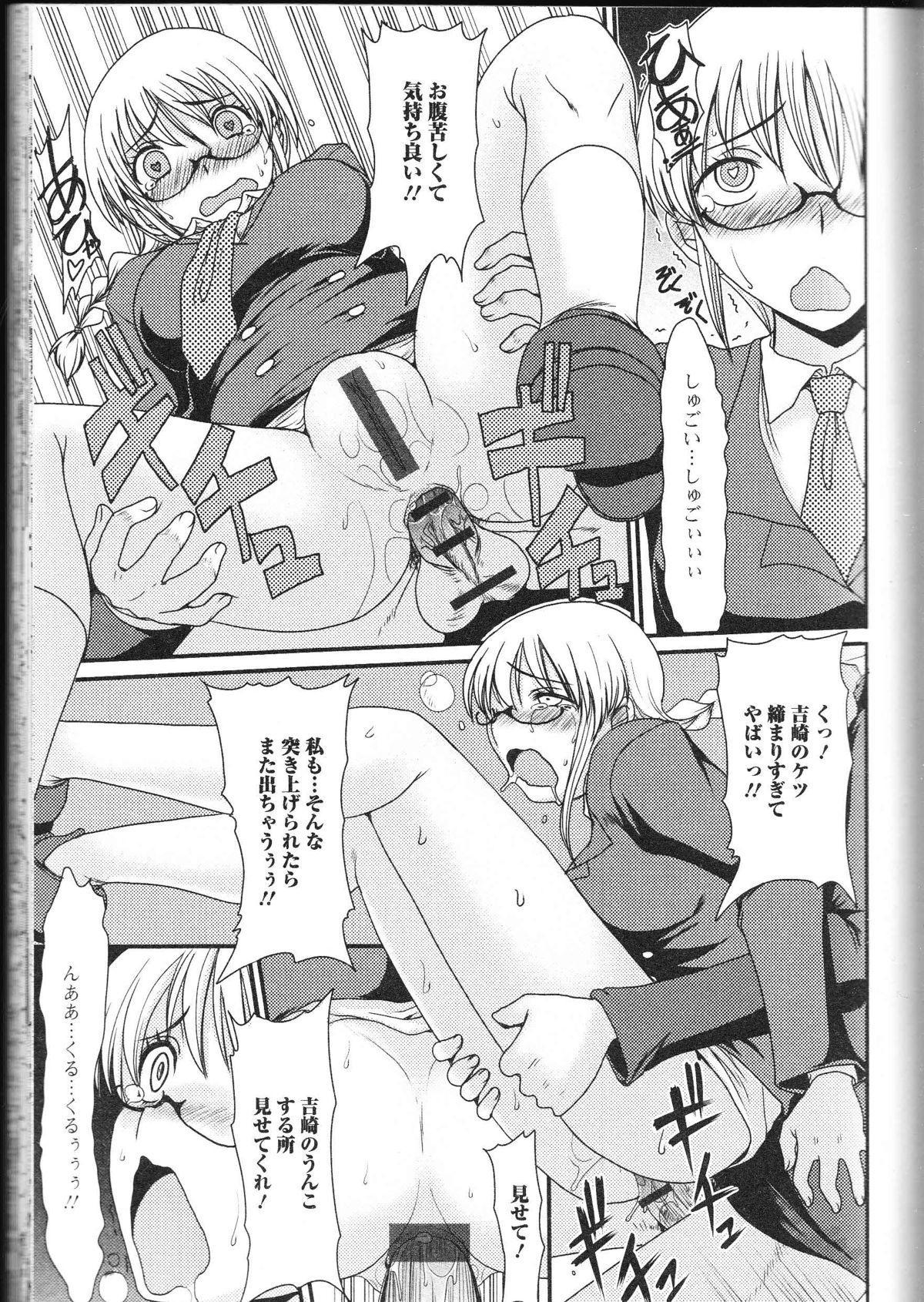 Nozoite wa Ikenai 9 - Do Not Peep! 9 121