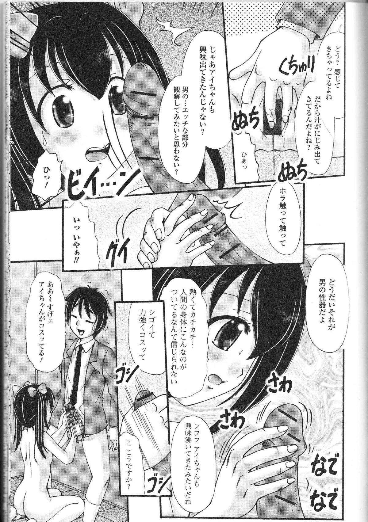 Nozoite wa Ikenai 9 - Do Not Peep! 9 133