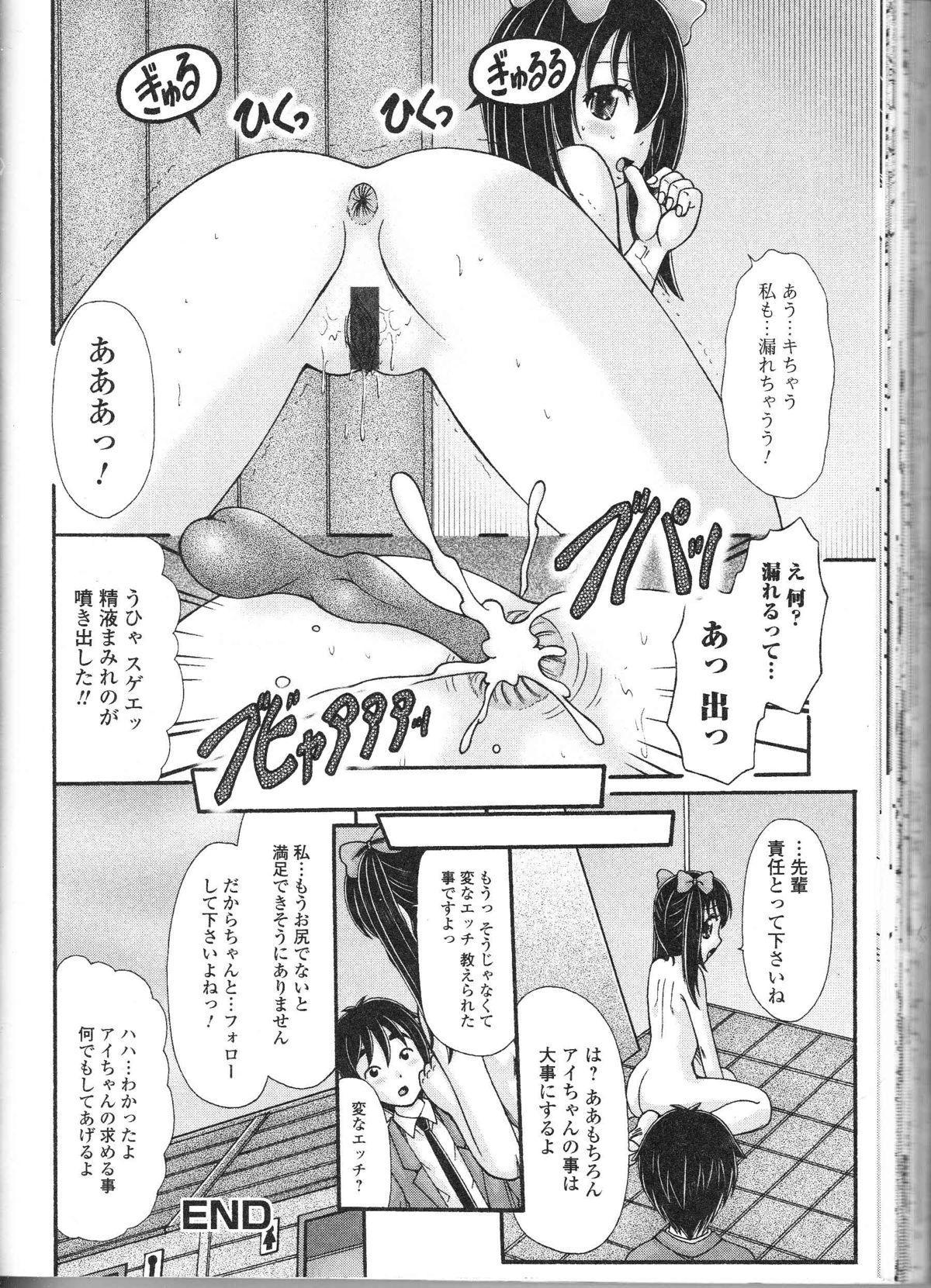Nozoite wa Ikenai 9 - Do Not Peep! 9 140