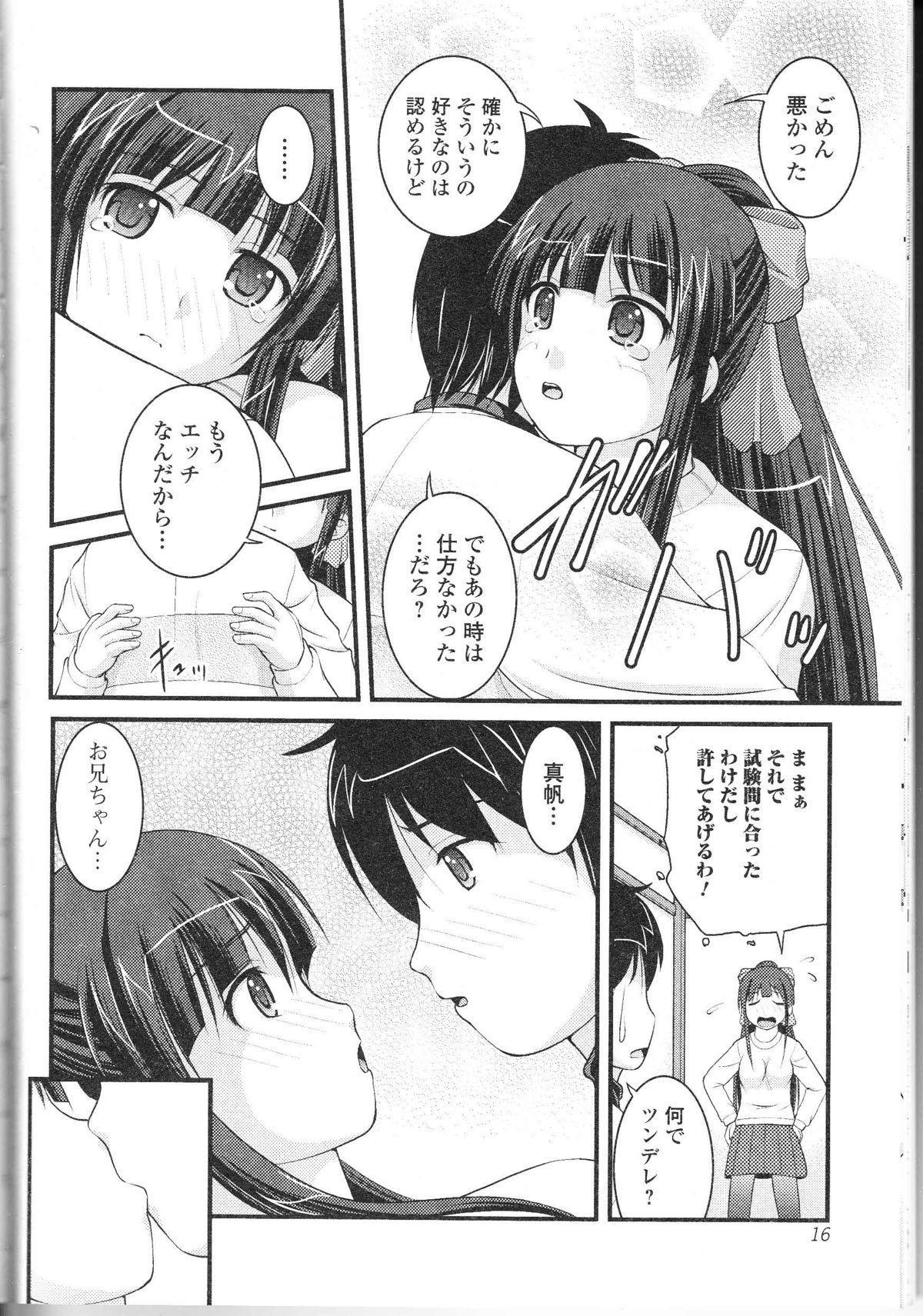 Nozoite wa Ikenai 9 - Do Not Peep! 9 14