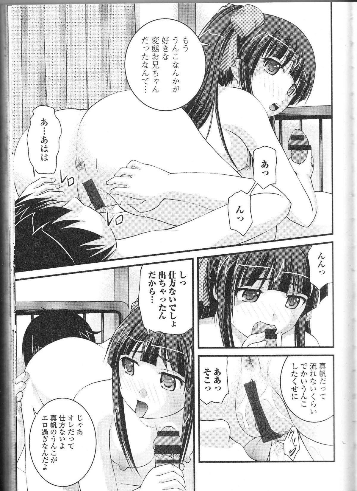 Nozoite wa Ikenai 9 - Do Not Peep! 9 15
