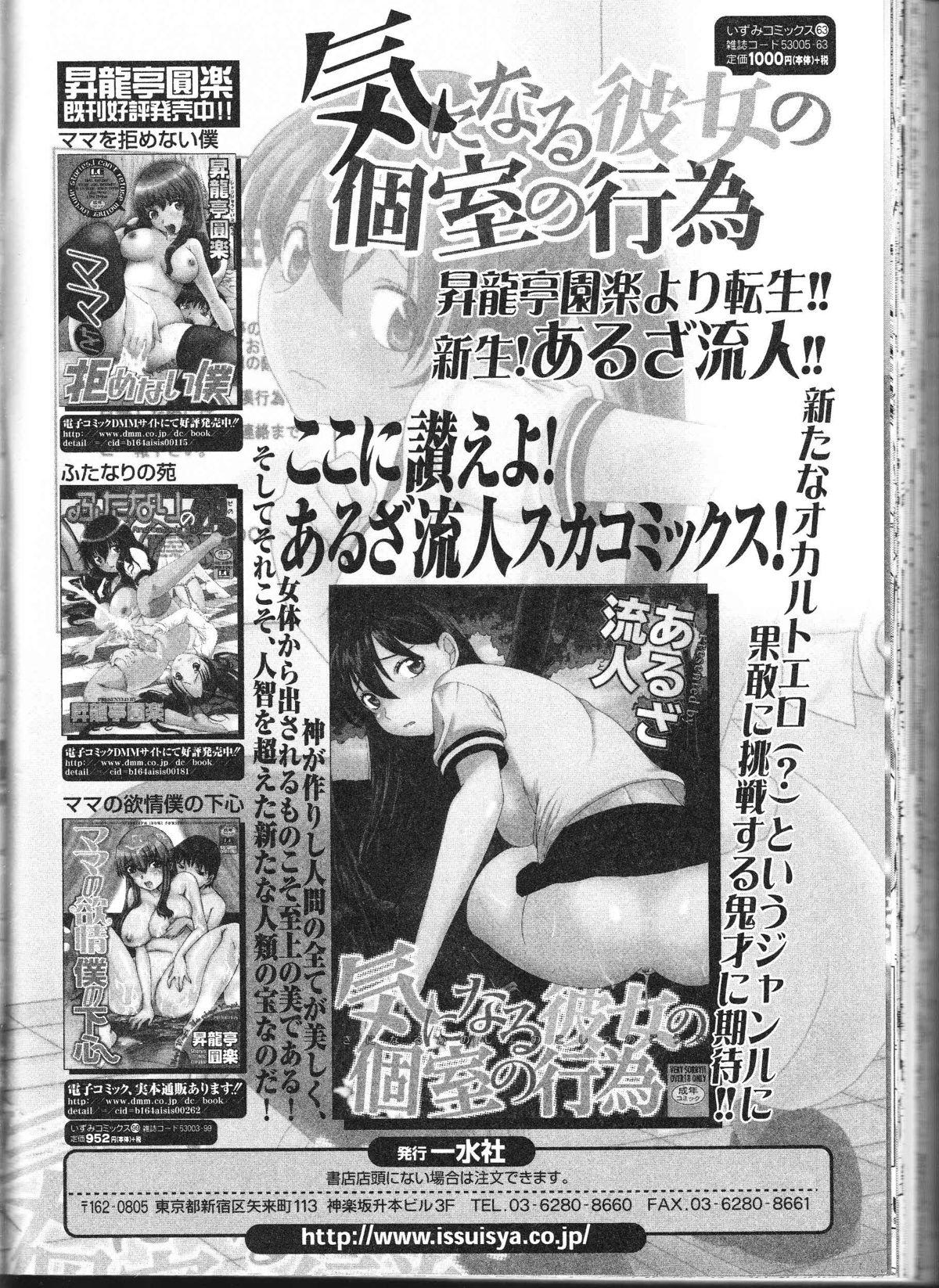 Nozoite wa Ikenai 9 - Do Not Peep! 9 160