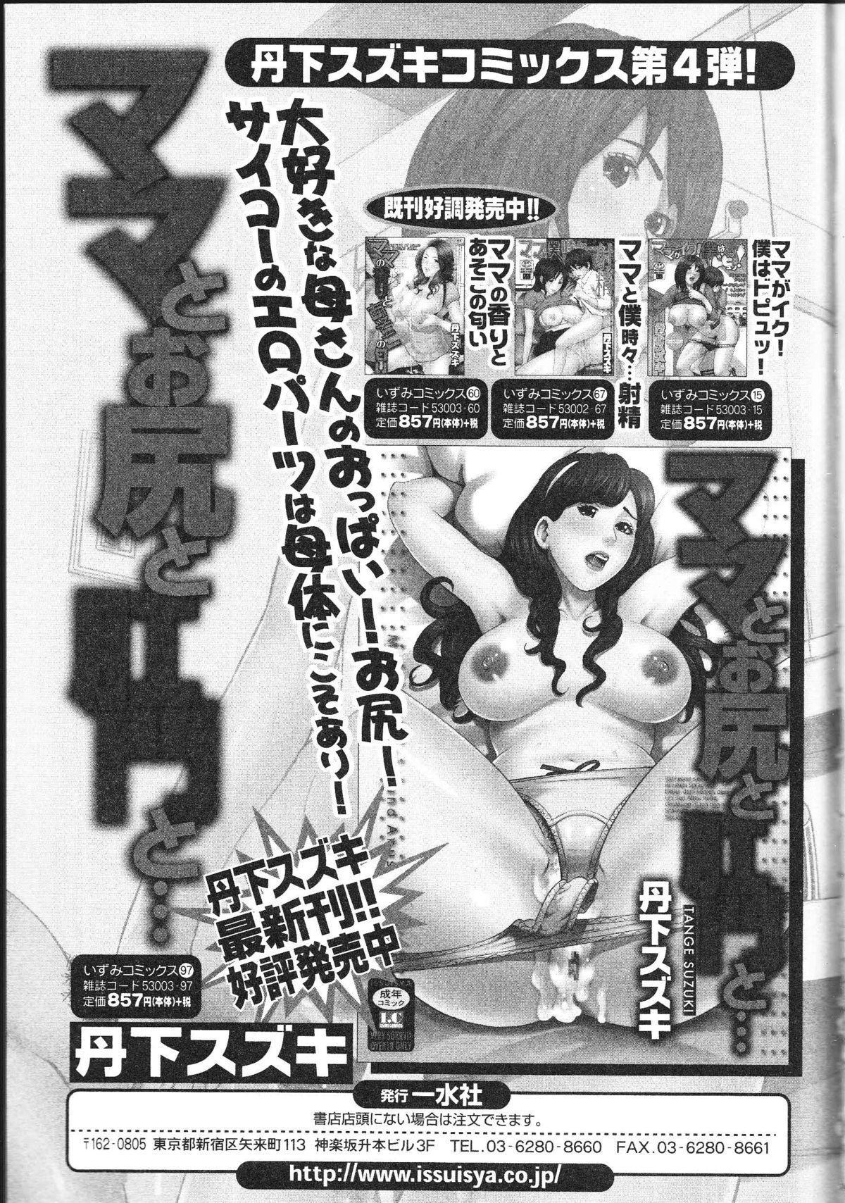 Nozoite wa Ikenai 9 - Do Not Peep! 9 161