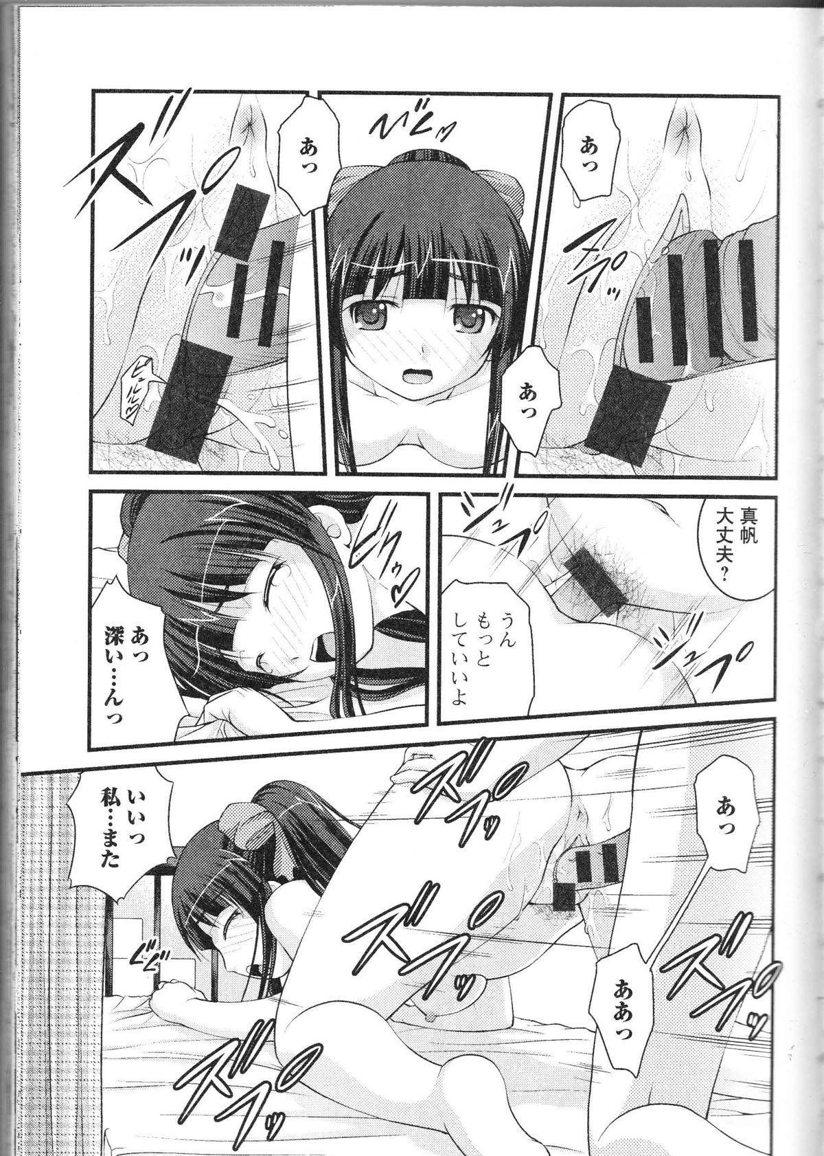 Nozoite wa Ikenai 9 - Do Not Peep! 9 21