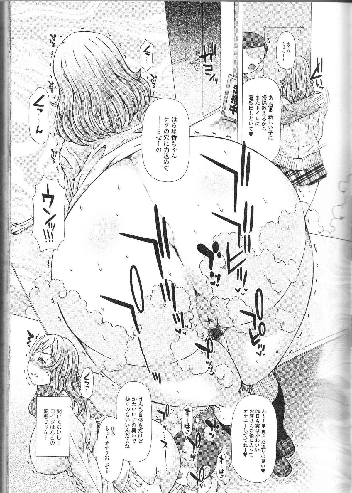 Nozoite wa Ikenai 9 - Do Not Peep! 9 35