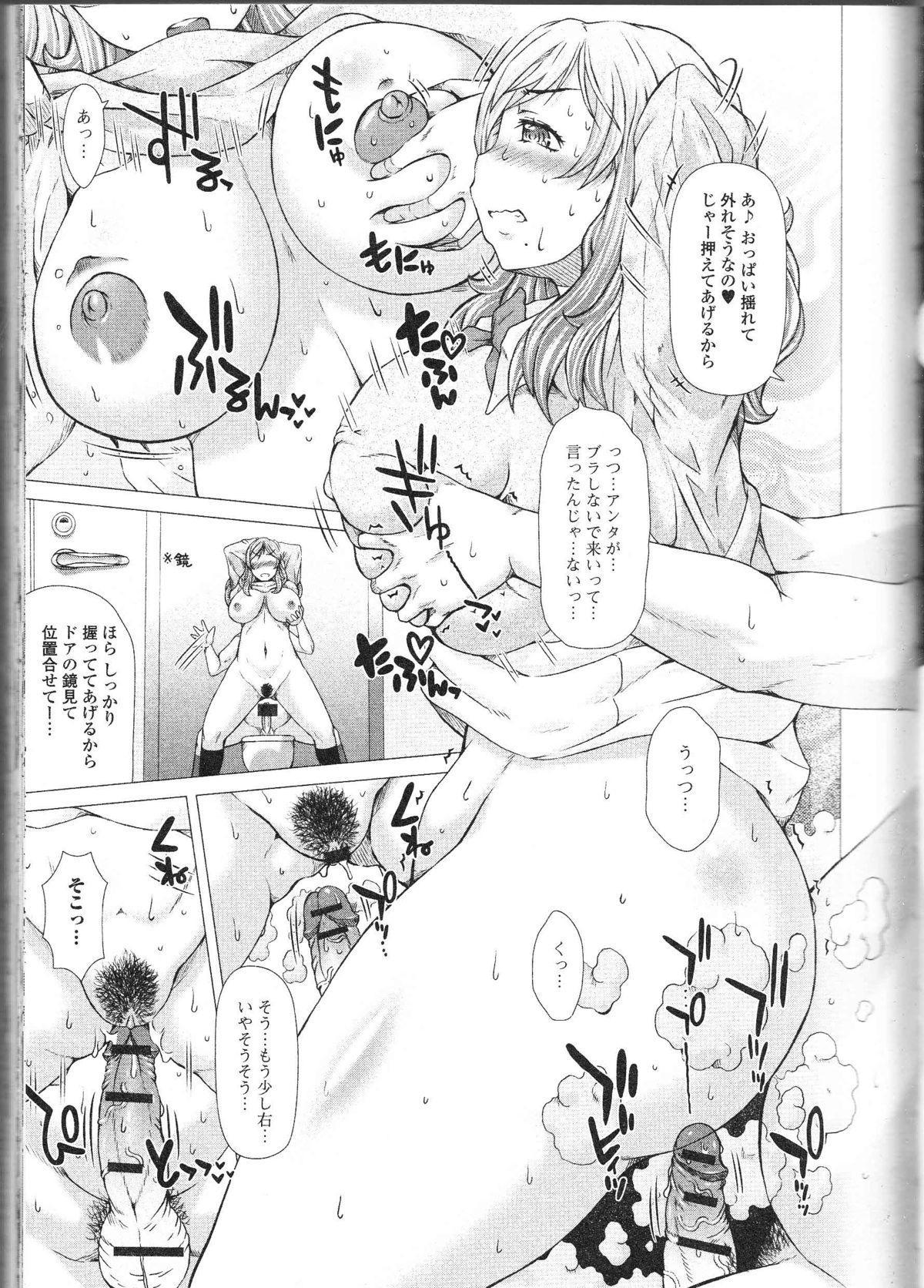Nozoite wa Ikenai 9 - Do Not Peep! 9 37