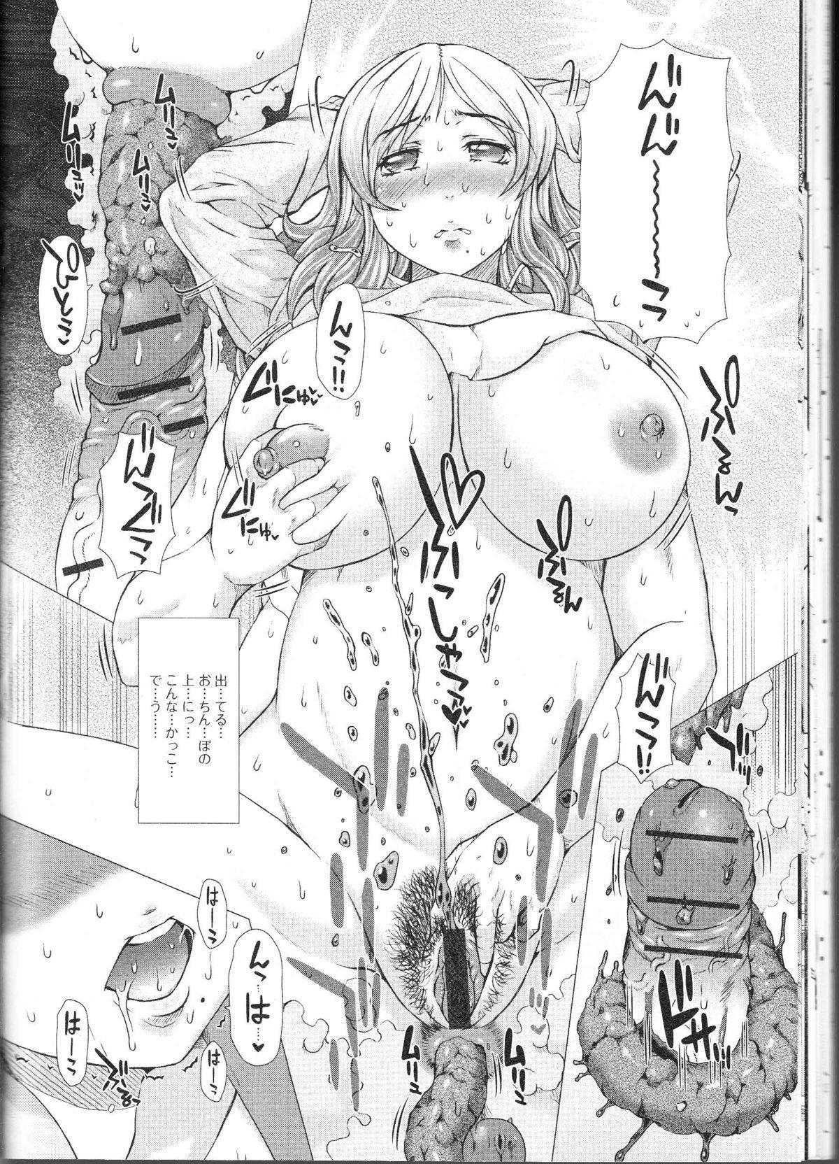 Nozoite wa Ikenai 9 - Do Not Peep! 9 38