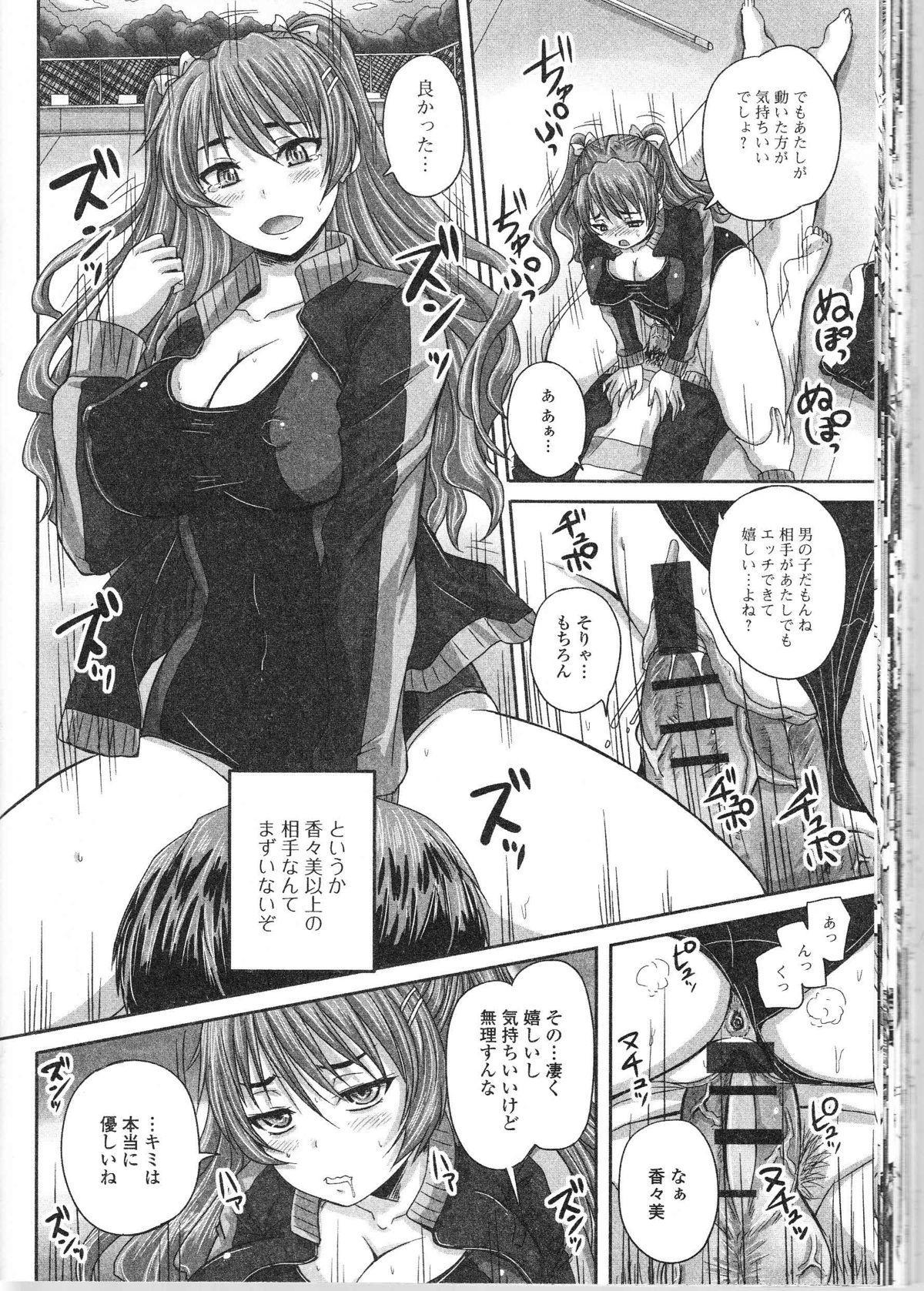 Nozoite wa Ikenai 9 - Do Not Peep! 9 60