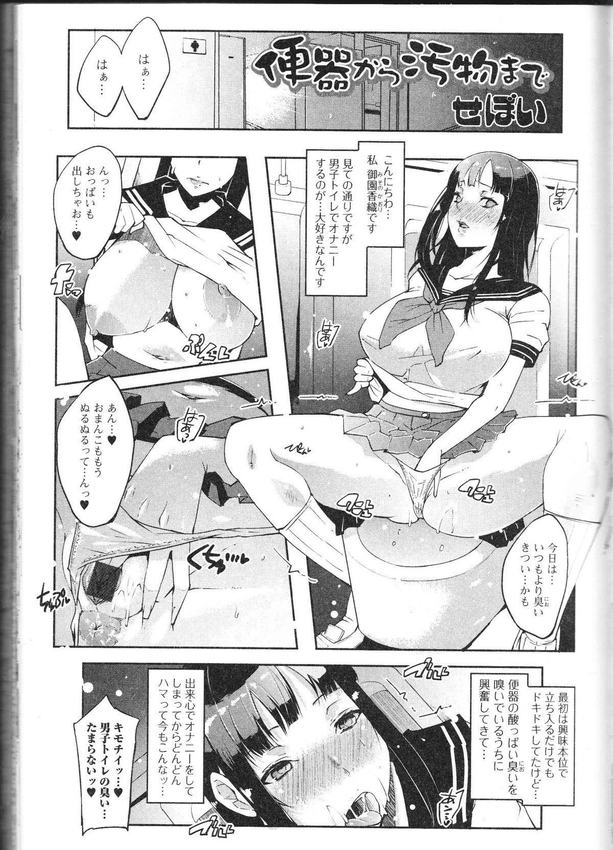 Nozoite wa Ikenai 9 - Do Not Peep! 9 67