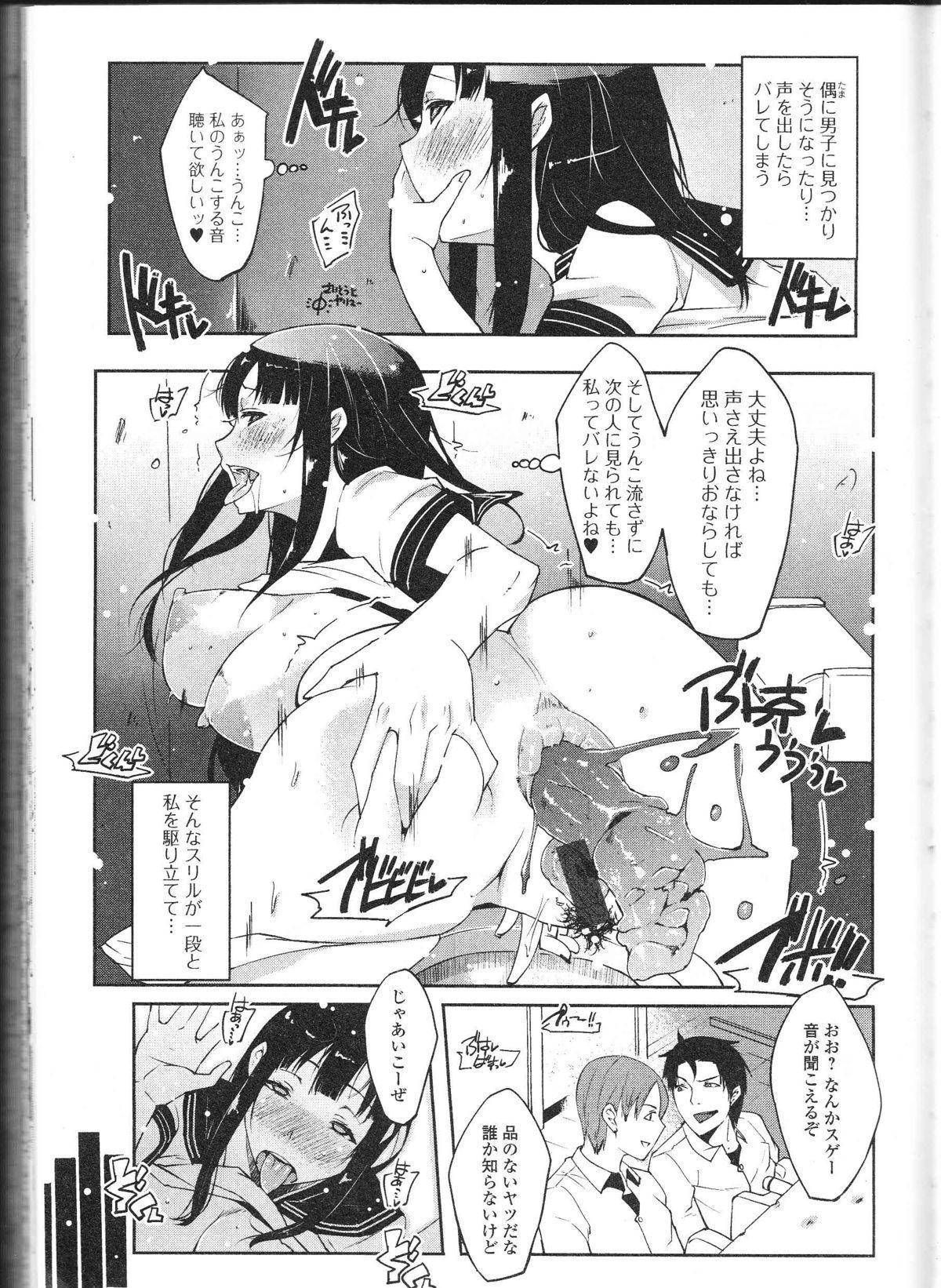 Nozoite wa Ikenai 9 - Do Not Peep! 9 69