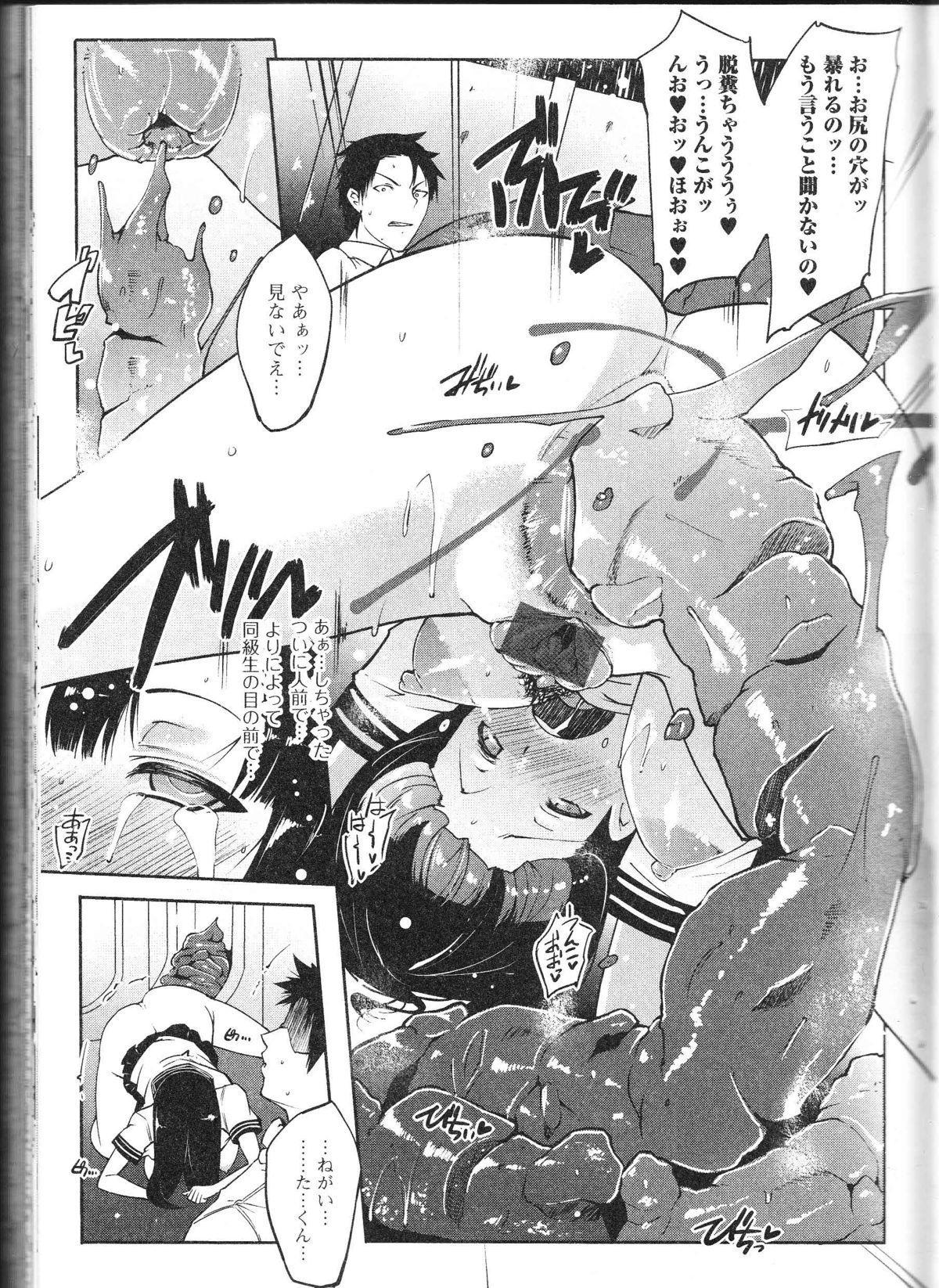 Nozoite wa Ikenai 9 - Do Not Peep! 9 75