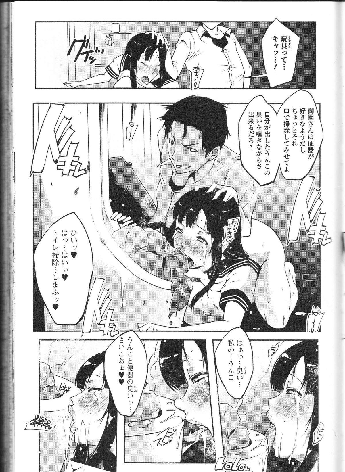 Nozoite wa Ikenai 9 - Do Not Peep! 9 77