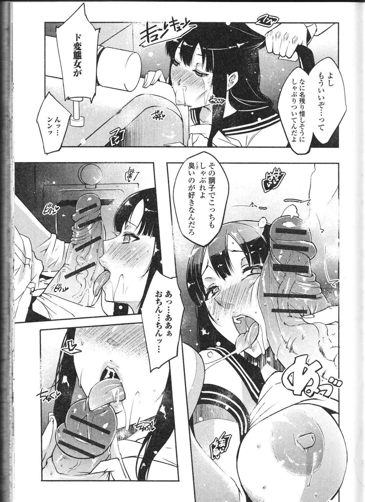 Nozoite wa Ikenai 9 - Do Not Peep! 9 79