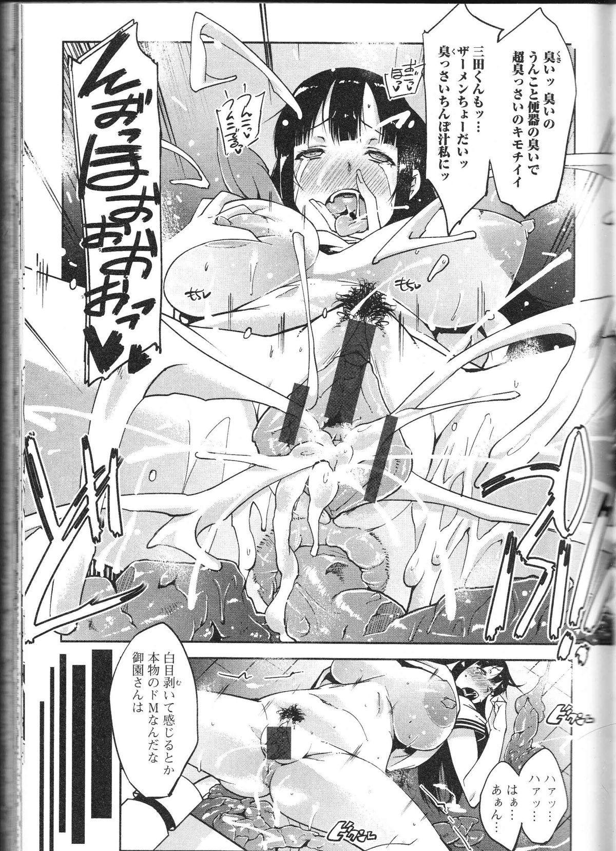 Nozoite wa Ikenai 9 - Do Not Peep! 9 85