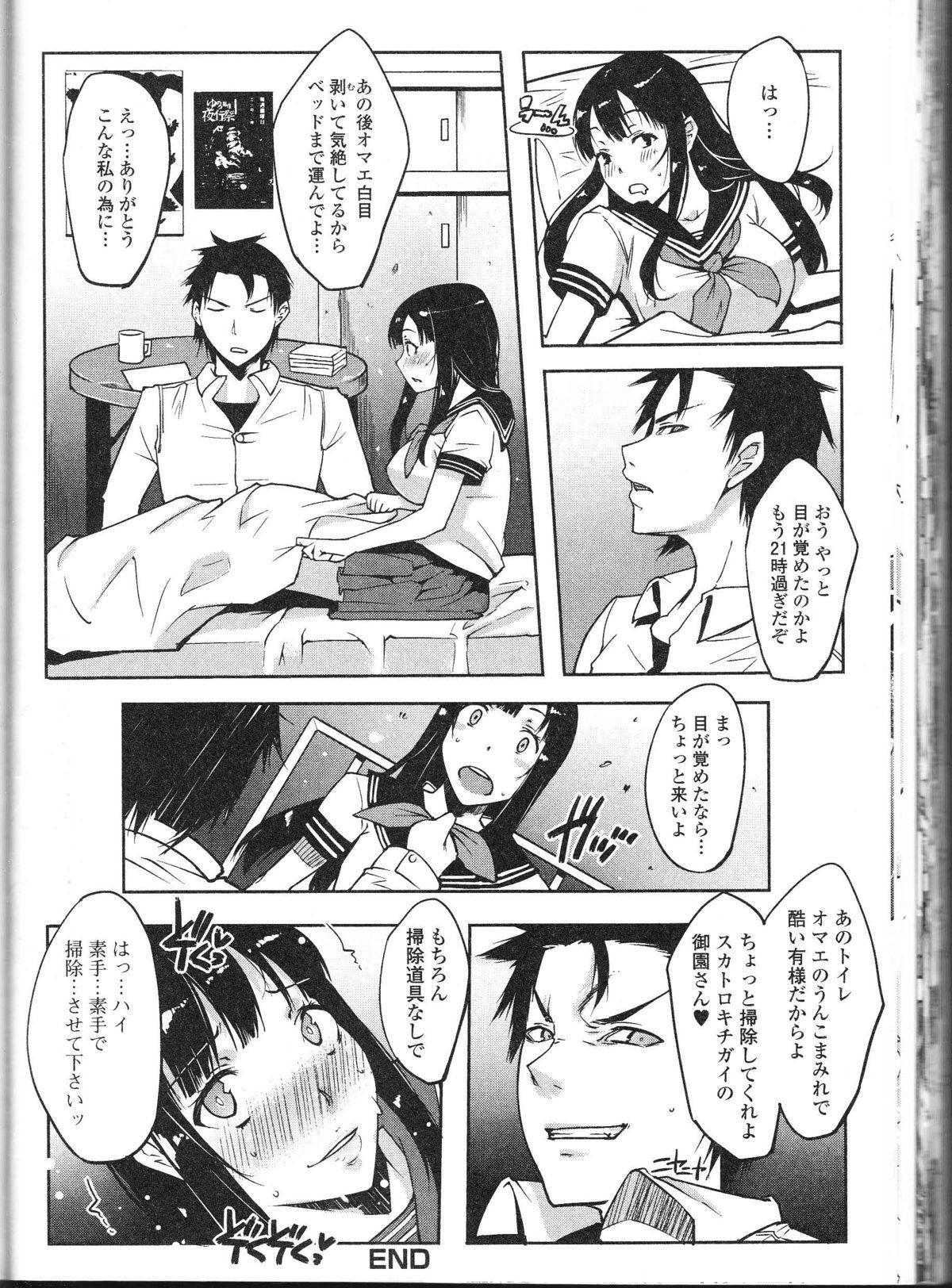 Nozoite wa Ikenai 9 - Do Not Peep! 9 86