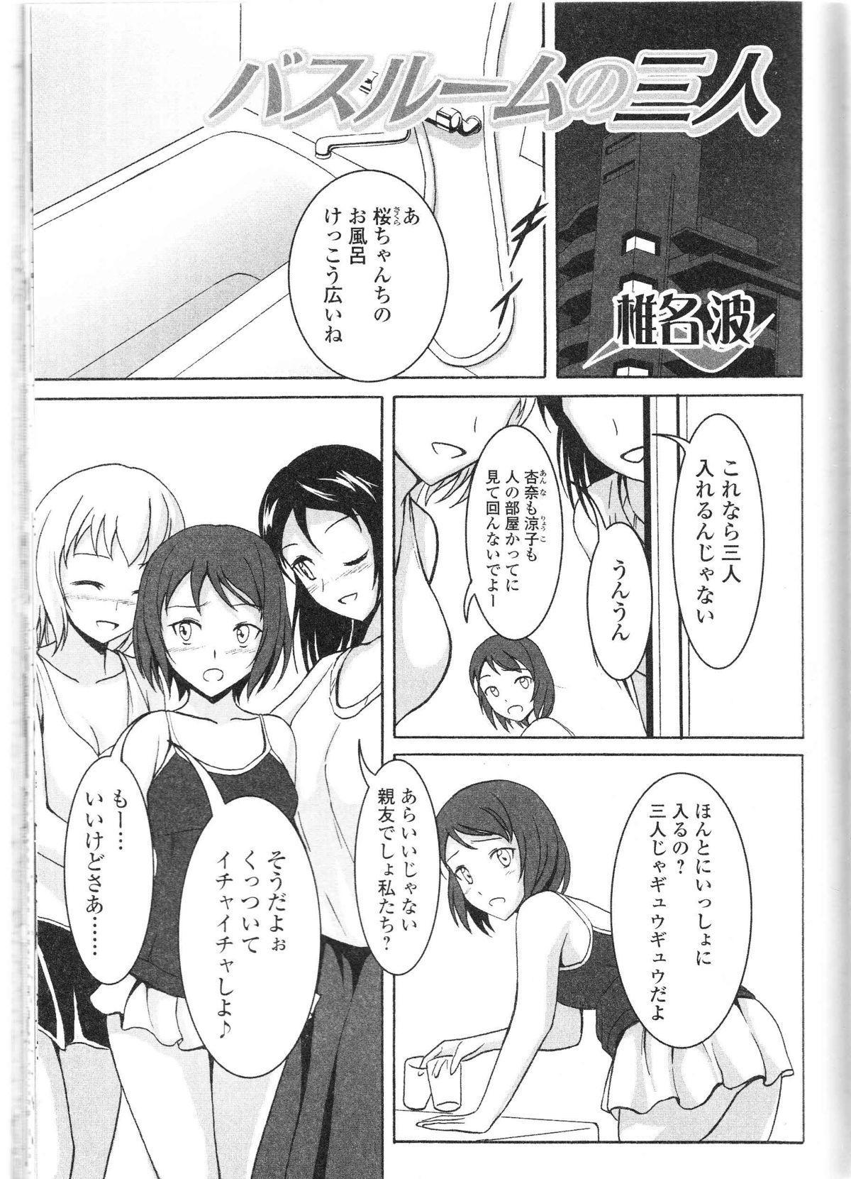 Nozoite wa Ikenai 9 - Do Not Peep! 9 87