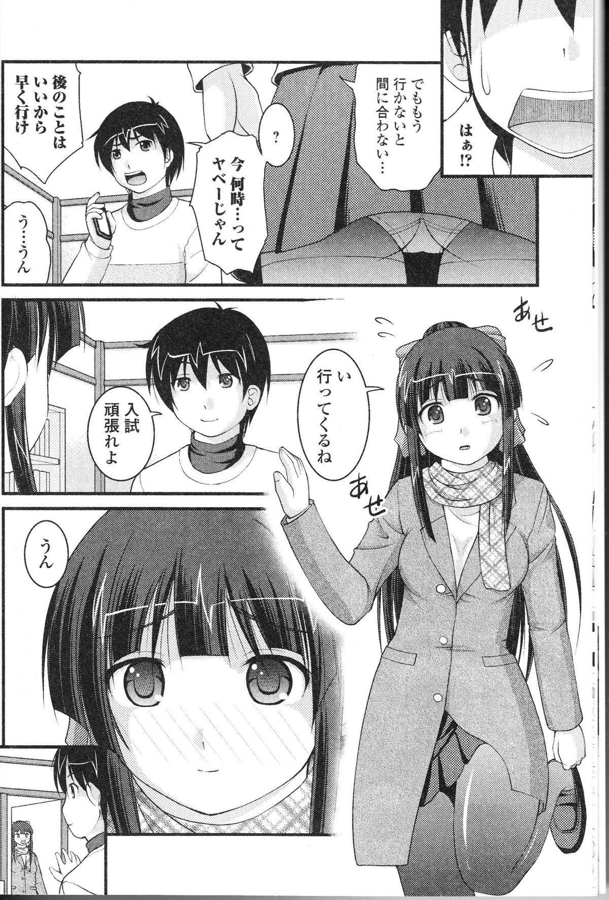 Nozoite wa Ikenai 9 - Do Not Peep! 9 8