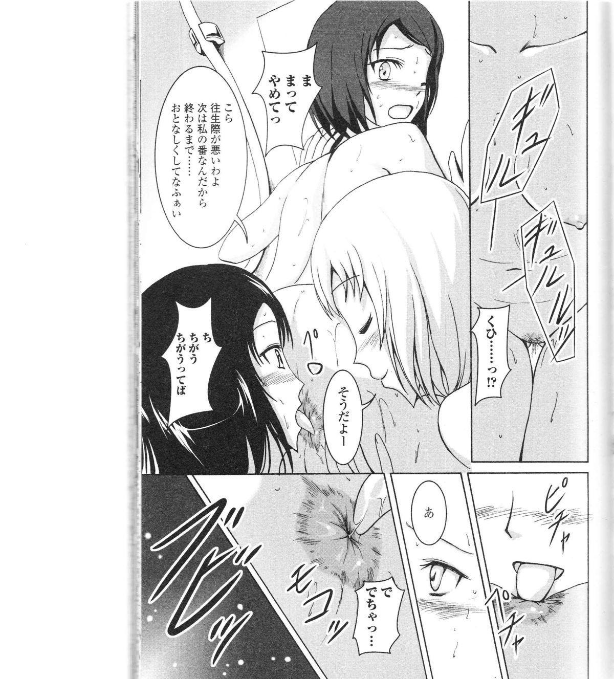Nozoite wa Ikenai 9 - Do Not Peep! 9 93