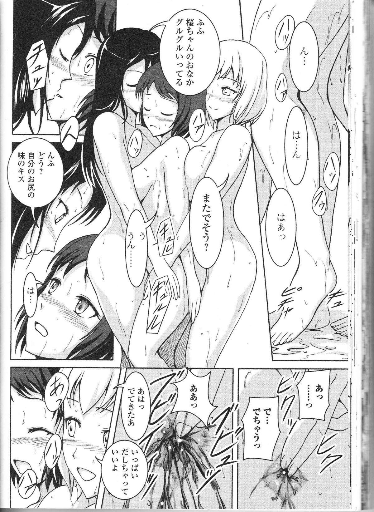 Nozoite wa Ikenai 9 - Do Not Peep! 9 96